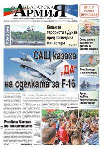 https://www.armymedia.bg/wp-content/uploads/2015/06/01.page1_-93-213x300.jpg