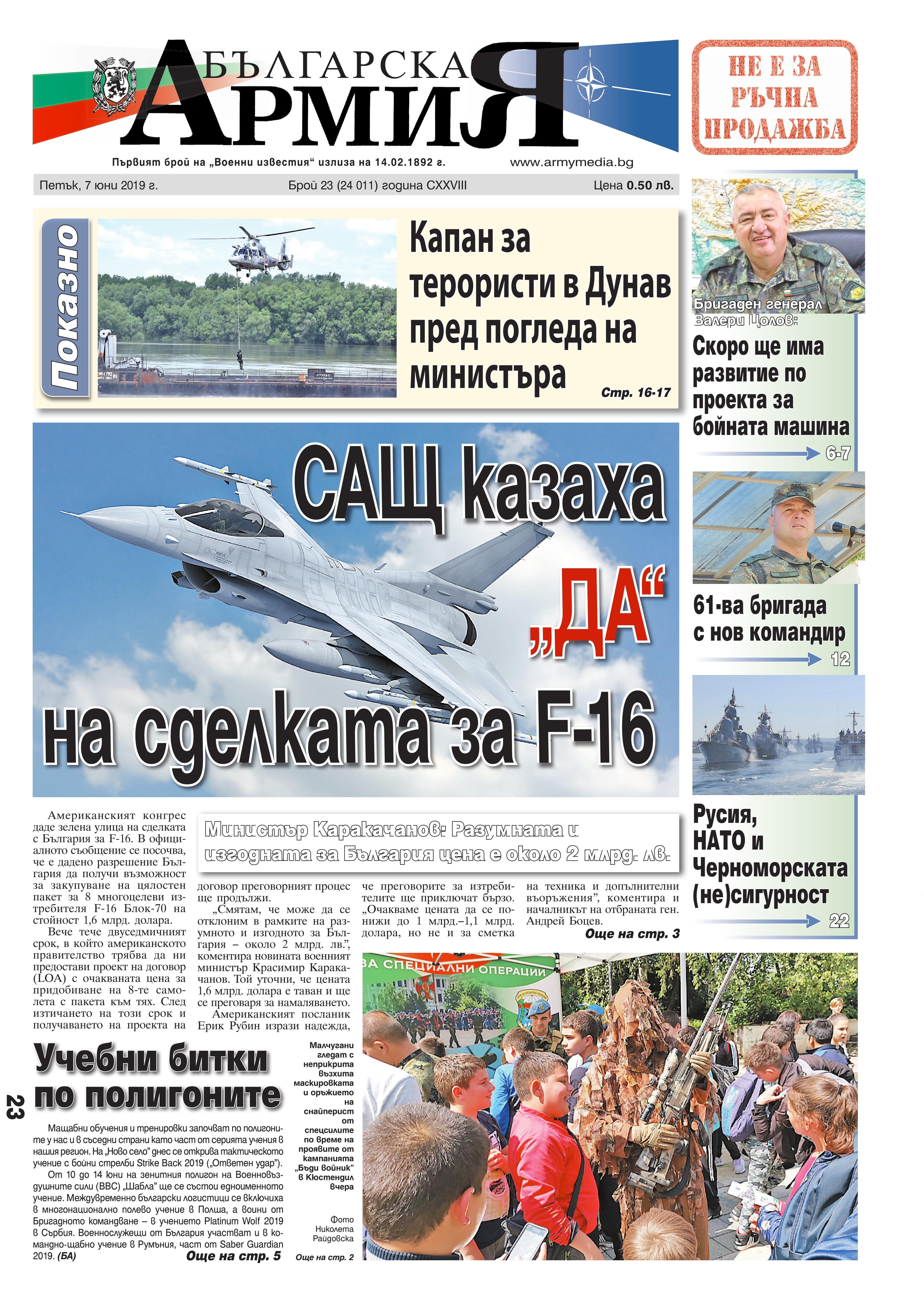 https://www.armymedia.bg/wp-content/uploads/2015/06/01.page1_-93.jpg