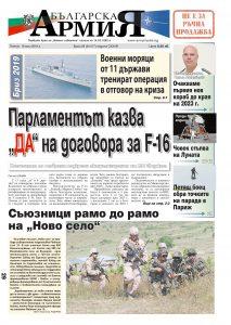 https://www.armymedia.bg/wp-content/uploads/2015/06/01.page1_-98-213x300.jpg