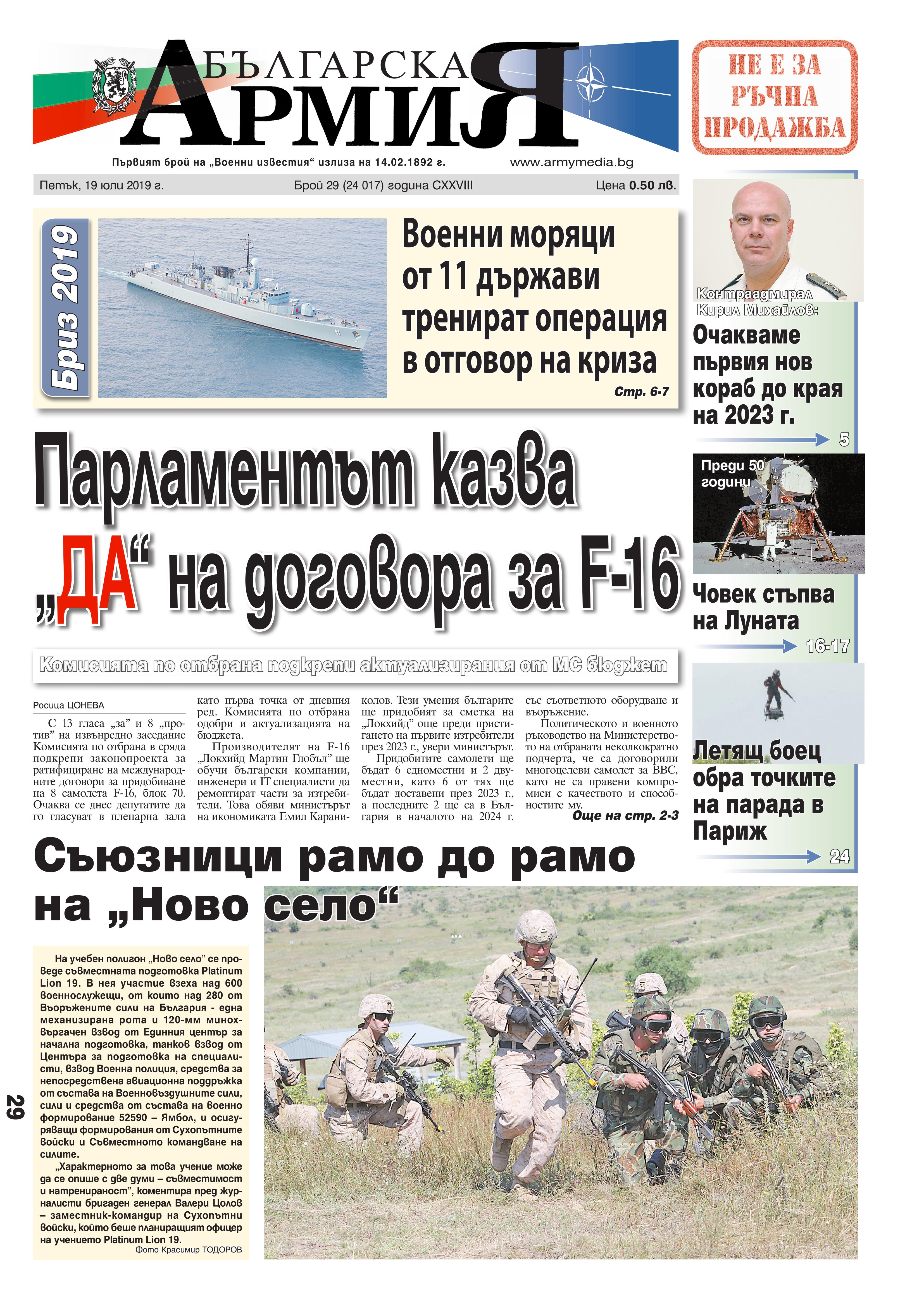 https://www.armymedia.bg/wp-content/uploads/2015/06/01.page1_-98.jpg