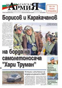 https://www.armymedia.bg/wp-content/uploads/2015/06/01n.page1_-3-213x300.jpg