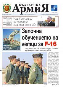 https://www.armymedia.bg/wp-content/uploads/2015/06/01n.page1_-5-213x300.jpg