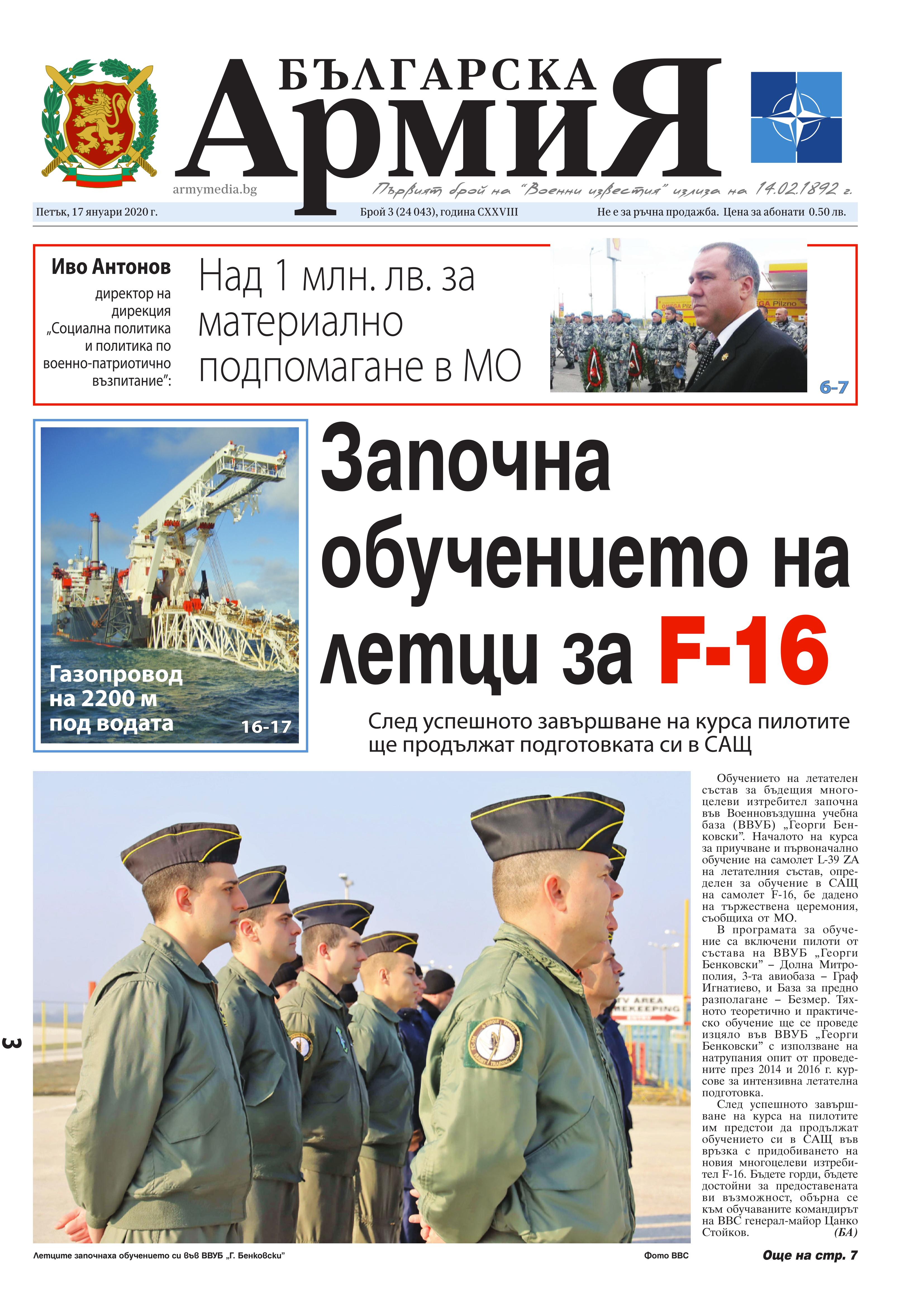 https://www.armymedia.bg/wp-content/uploads/2015/06/01n.page1_-5.jpg