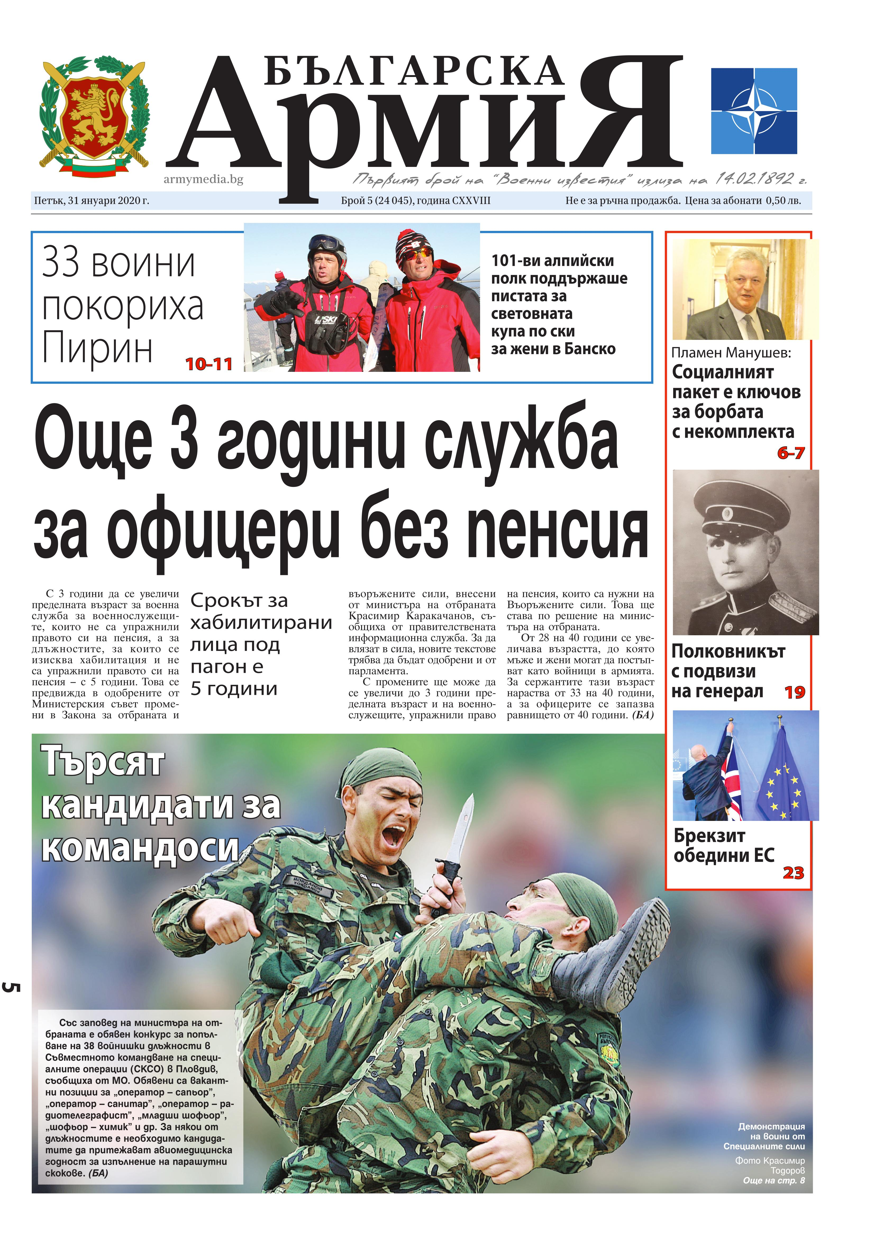 https://www.armymedia.bg/wp-content/uploads/2015/06/01n.page1_-6.jpg