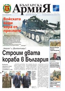 https://www.armymedia.bg/wp-content/uploads/2015/06/01n.page1_-7-213x300.jpg