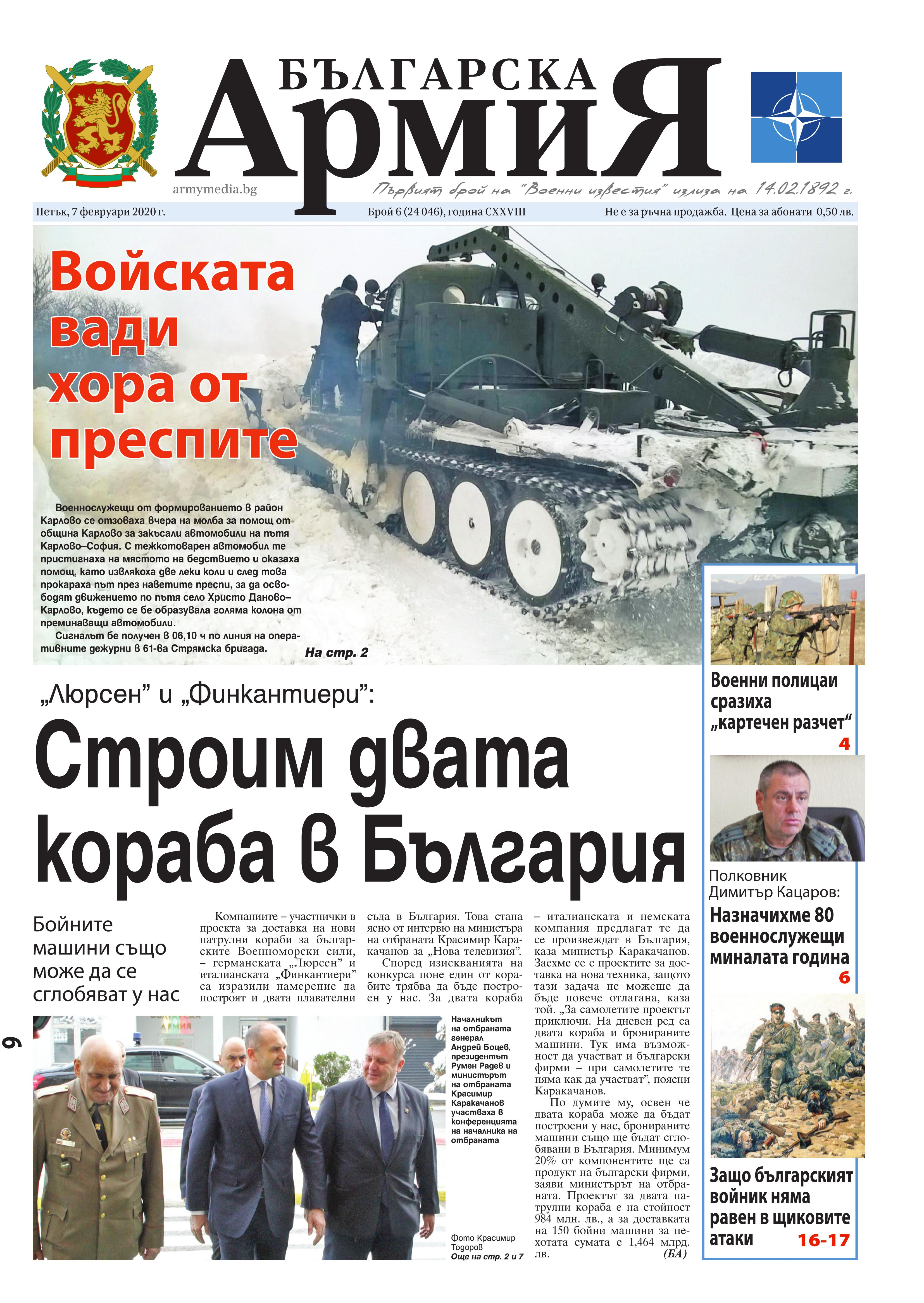 https://www.armymedia.bg/wp-content/uploads/2015/06/01n.page1_-7.jpg