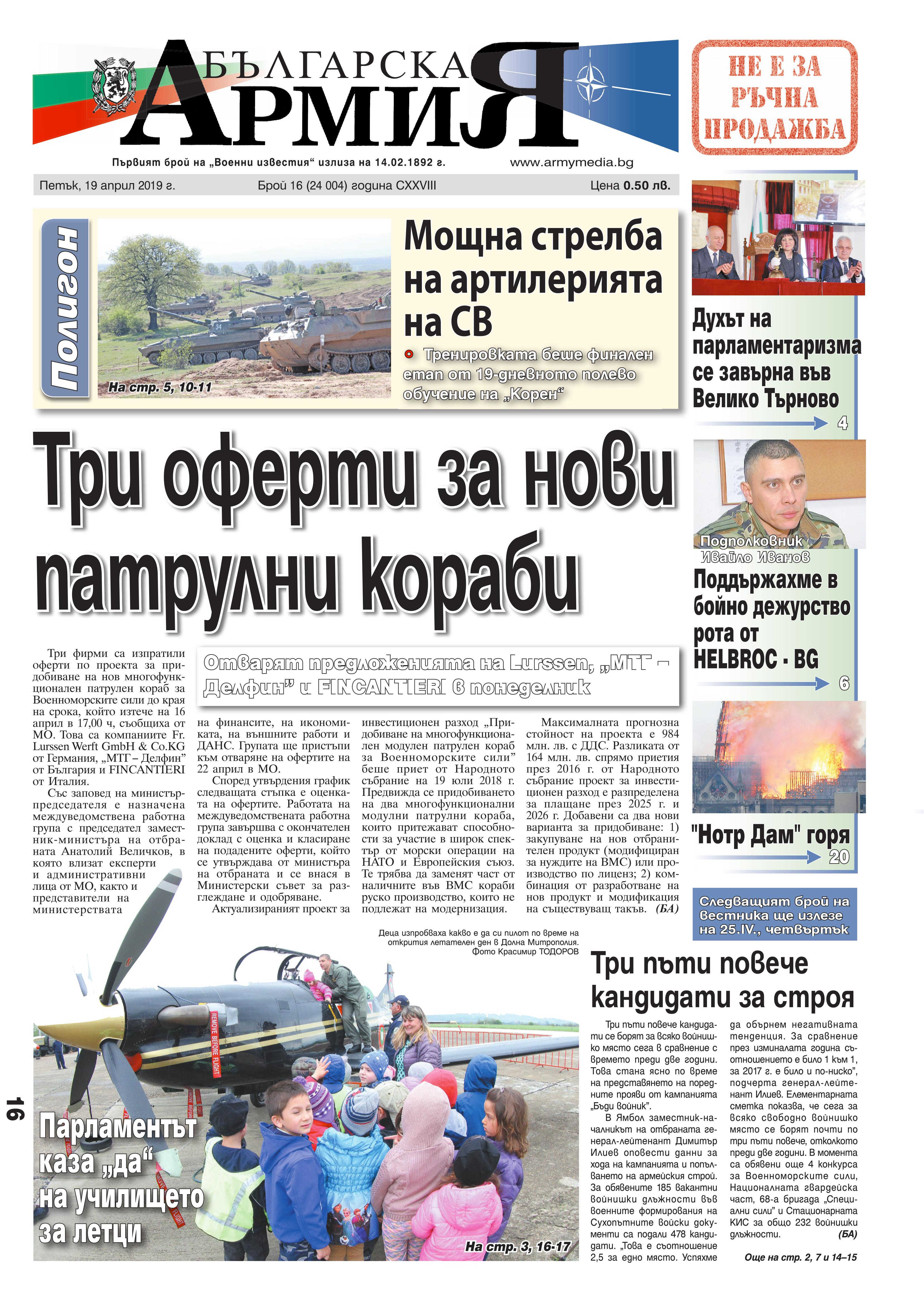 https://www.armymedia.bg/wp-content/uploads/2015/06/01new.page1_.jpg