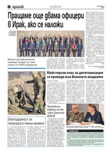 https://www.armymedia.bg/wp-content/uploads/2015/06/02-34-213x300.jpg