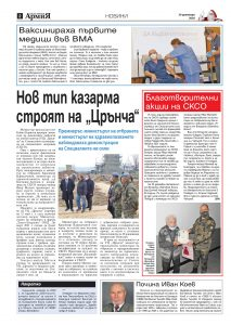 https://www.armymedia.bg/wp-content/uploads/2015/06/02-53-213x300.jpg