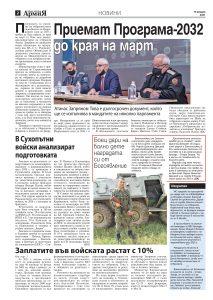 https://www.armymedia.bg/wp-content/uploads/2015/06/02-55-213x300.jpg
