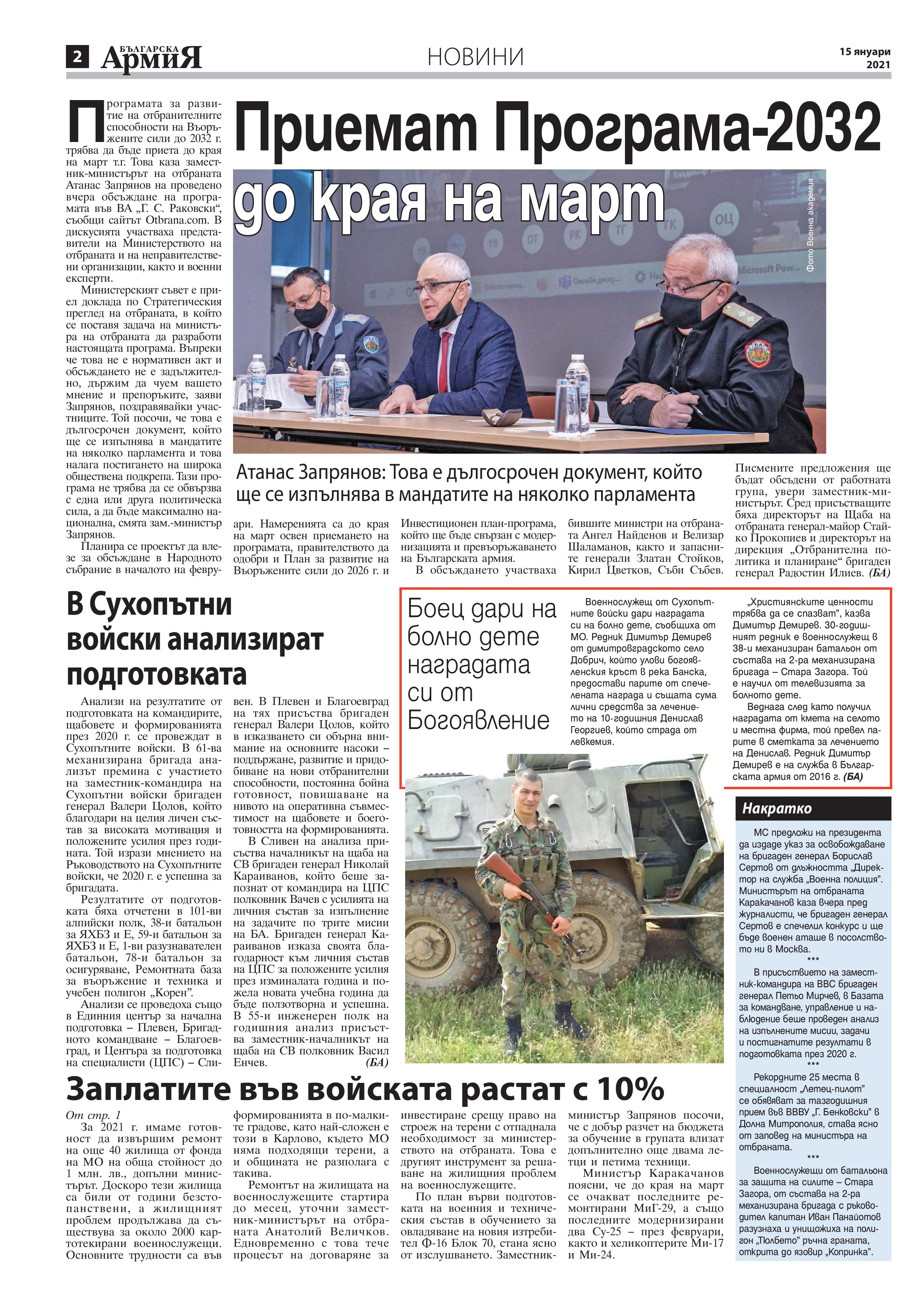 https://www.armymedia.bg/wp-content/uploads/2015/06/02-55.jpg