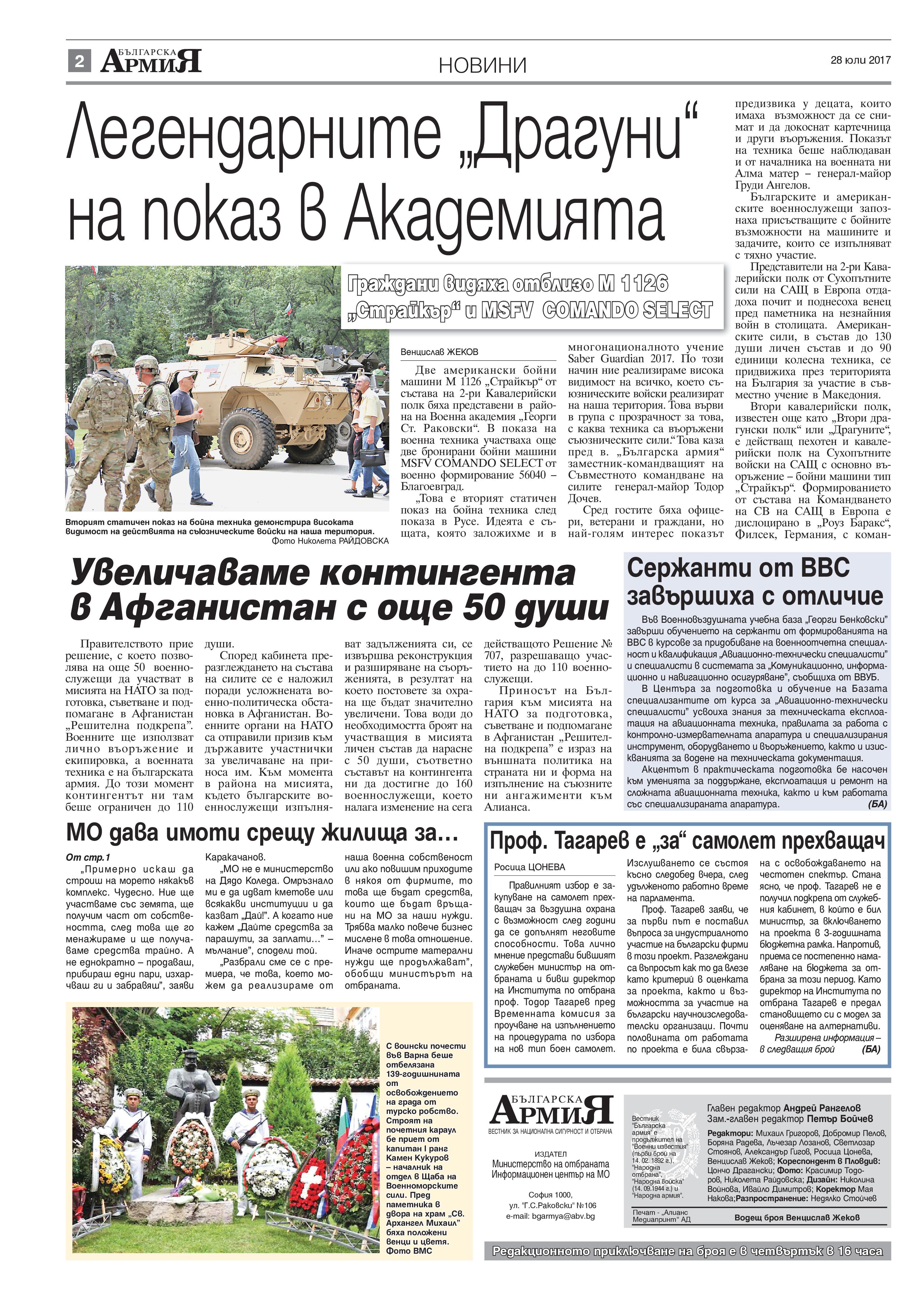 https://www.armymedia.bg/wp-content/uploads/2015/06/02-6.jpg