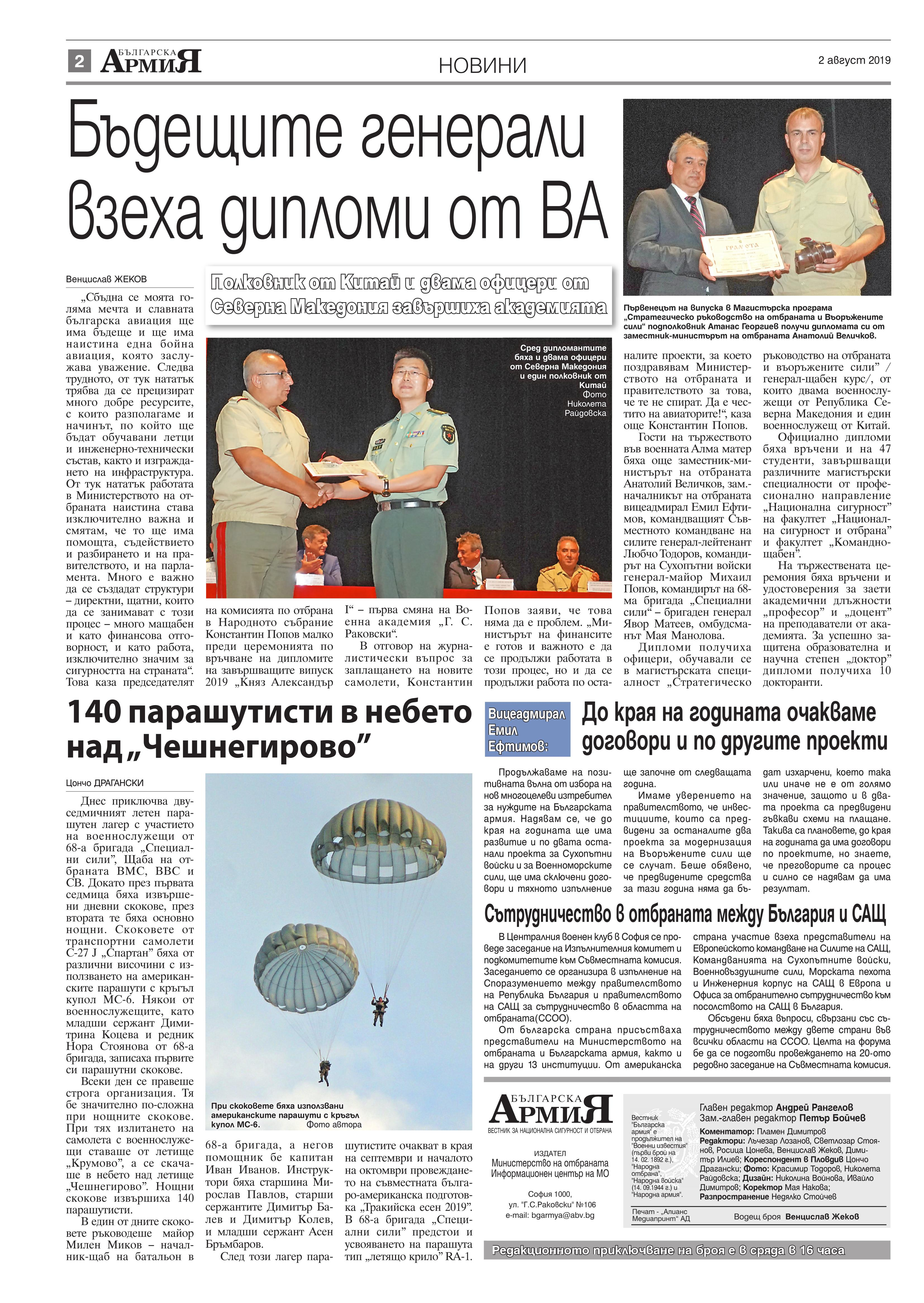 https://www.armymedia.bg/wp-content/uploads/2015/06/02.page1_-101.jpg