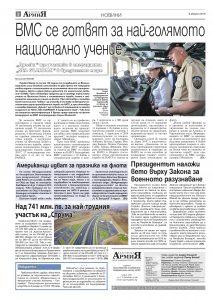 https://www.armymedia.bg/wp-content/uploads/2015/06/02.page1_-102-213x300.jpg