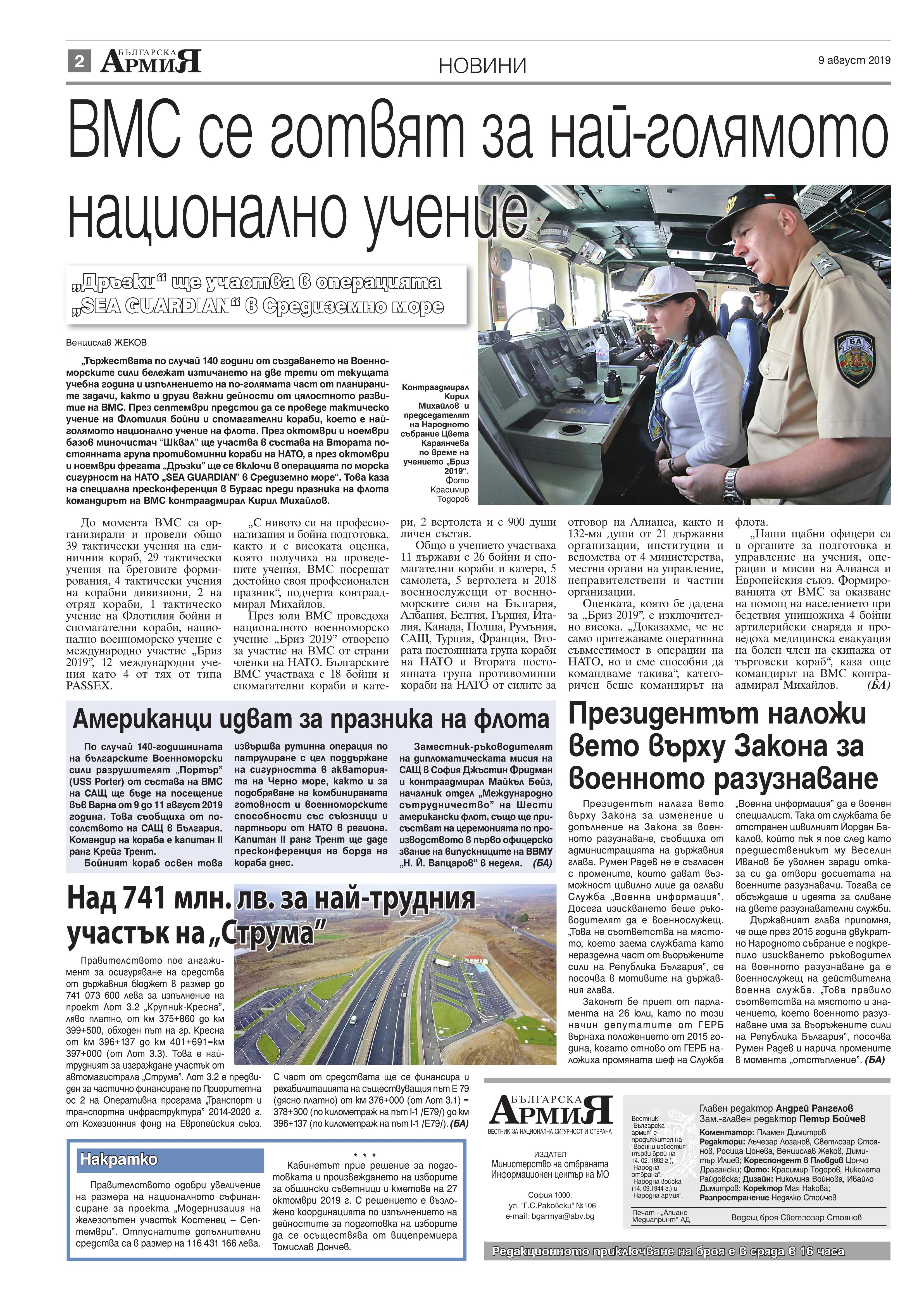https://www.armymedia.bg/wp-content/uploads/2015/06/02.page1_-102.jpg