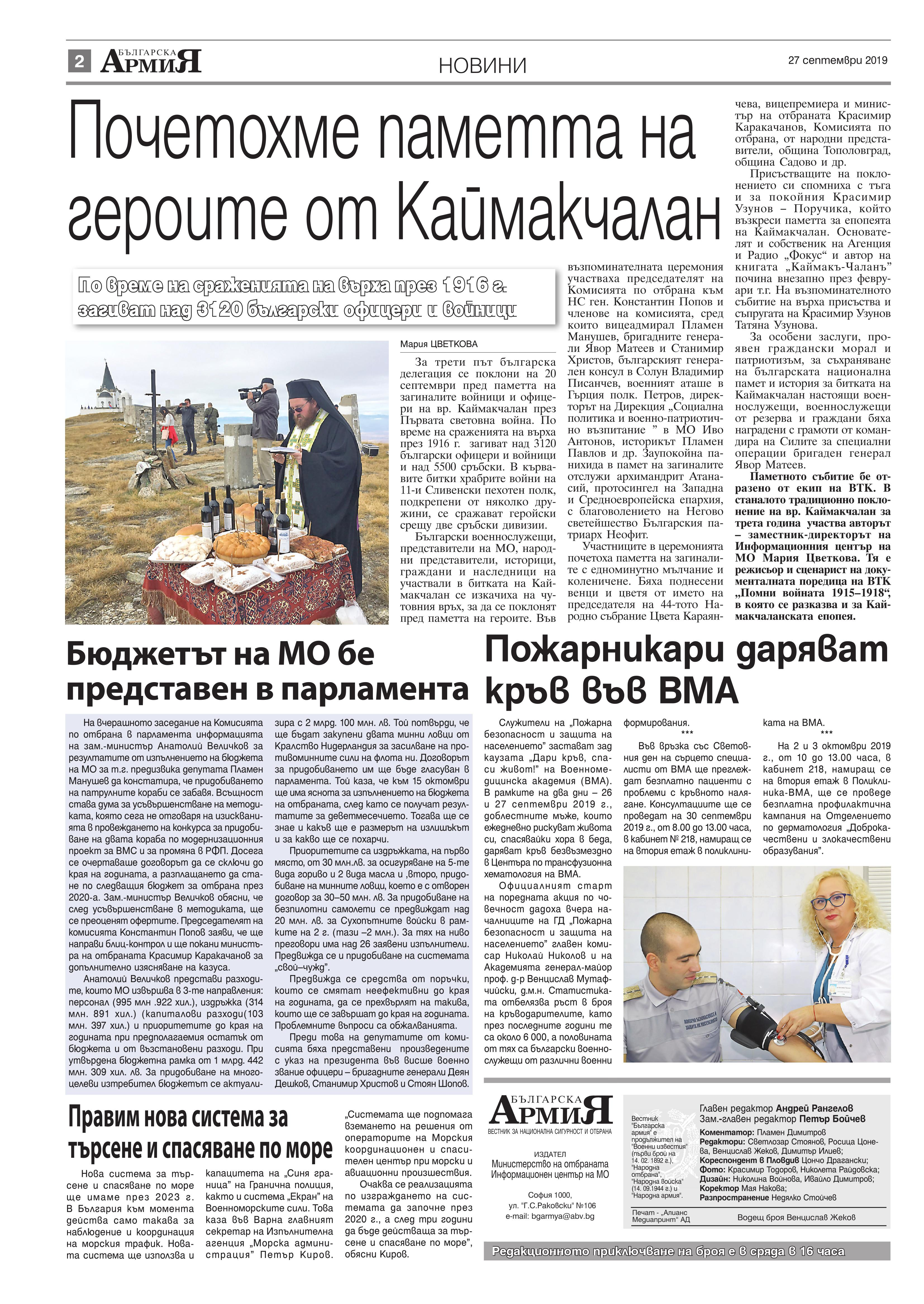 https://www.armymedia.bg/wp-content/uploads/2015/06/02.page1_-106.jpg