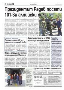 https://www.armymedia.bg/wp-content/uploads/2015/06/02.page1_-107-213x300.jpg