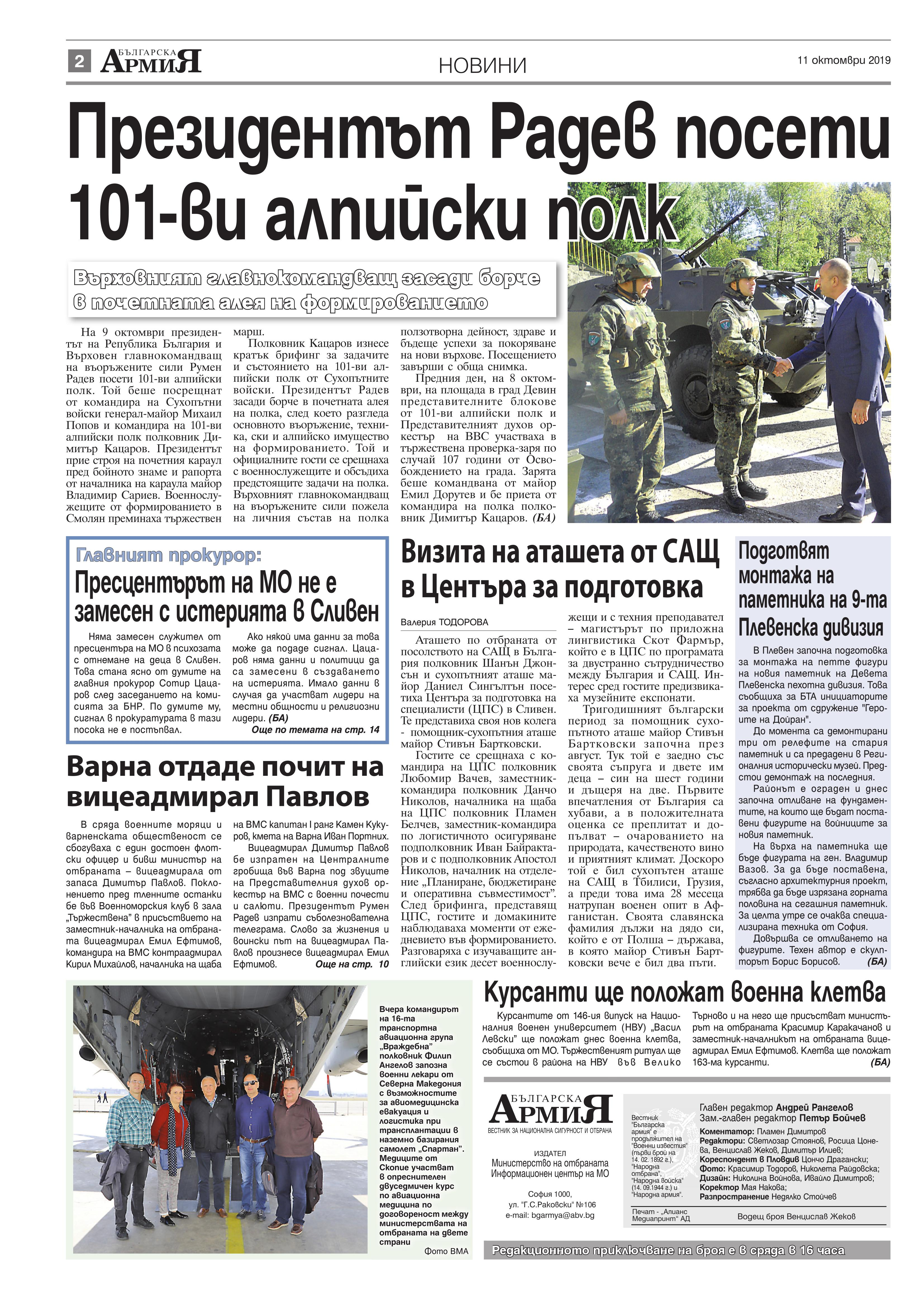https://www.armymedia.bg/wp-content/uploads/2015/06/02.page1_-107.jpg