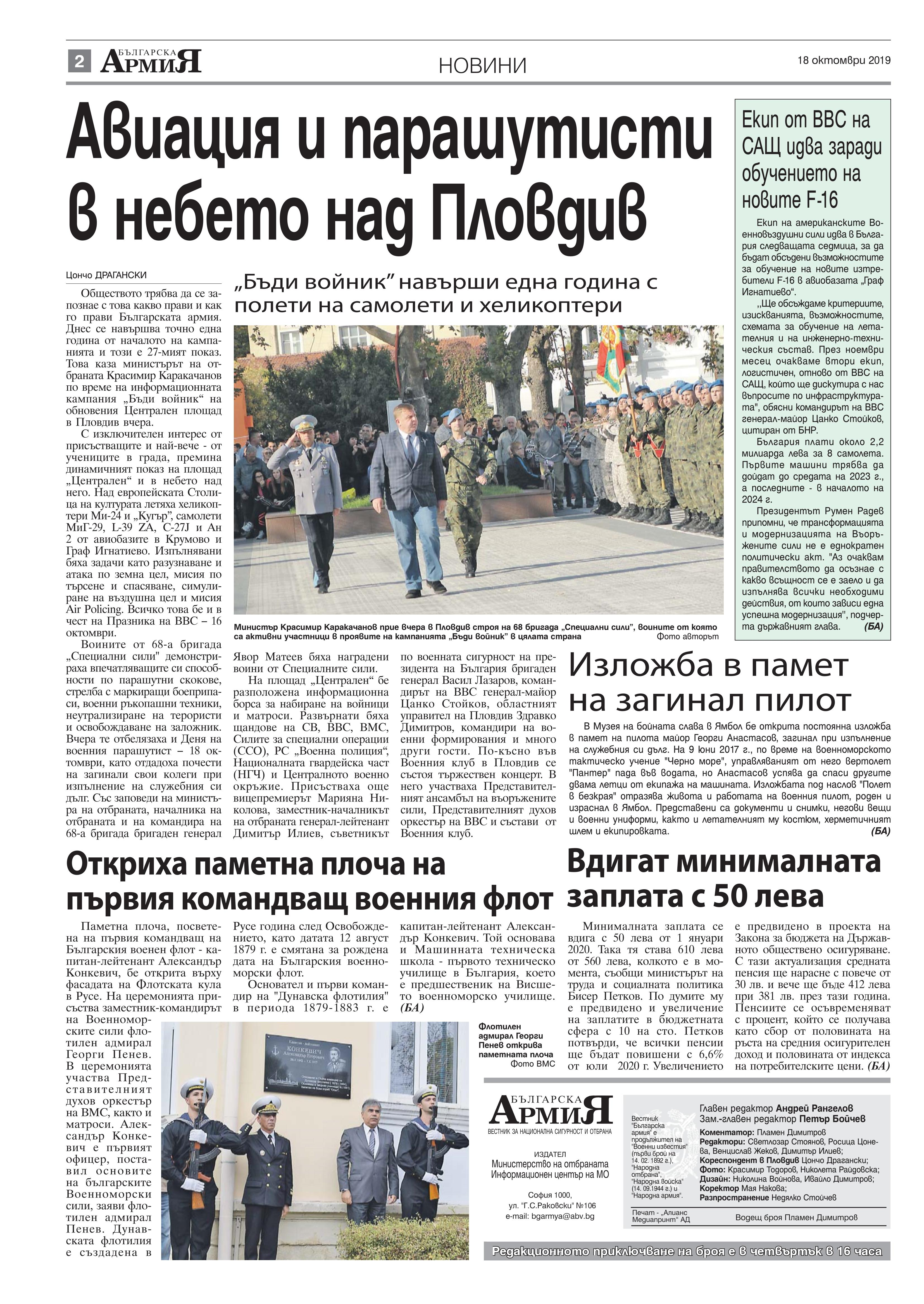 https://www.armymedia.bg/wp-content/uploads/2015/06/02.page1_-108.jpg