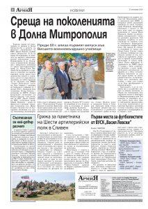 https://www.armymedia.bg/wp-content/uploads/2015/06/02.page1_-109-213x300.jpg