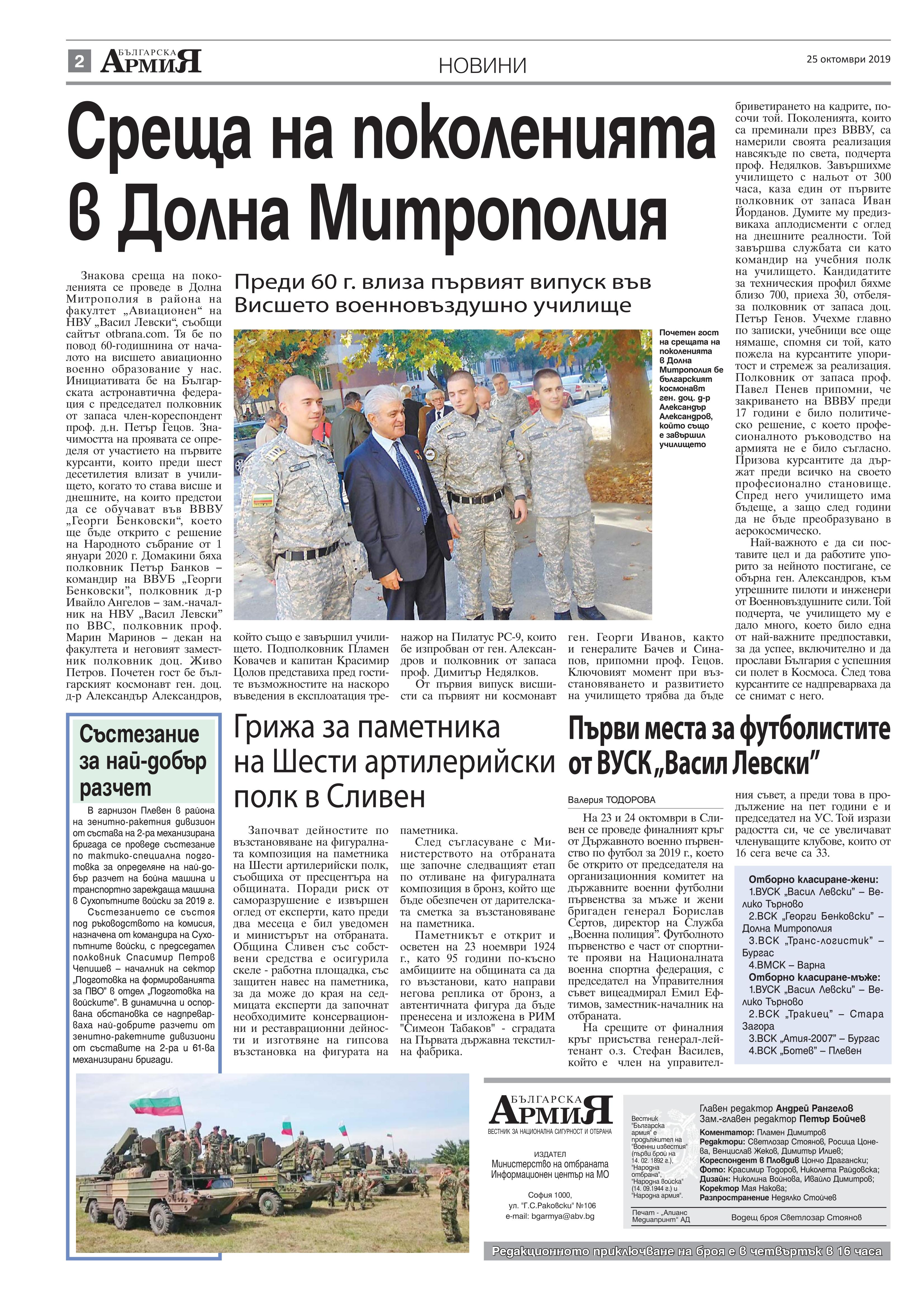 https://www.armymedia.bg/wp-content/uploads/2015/06/02.page1_-109.jpg