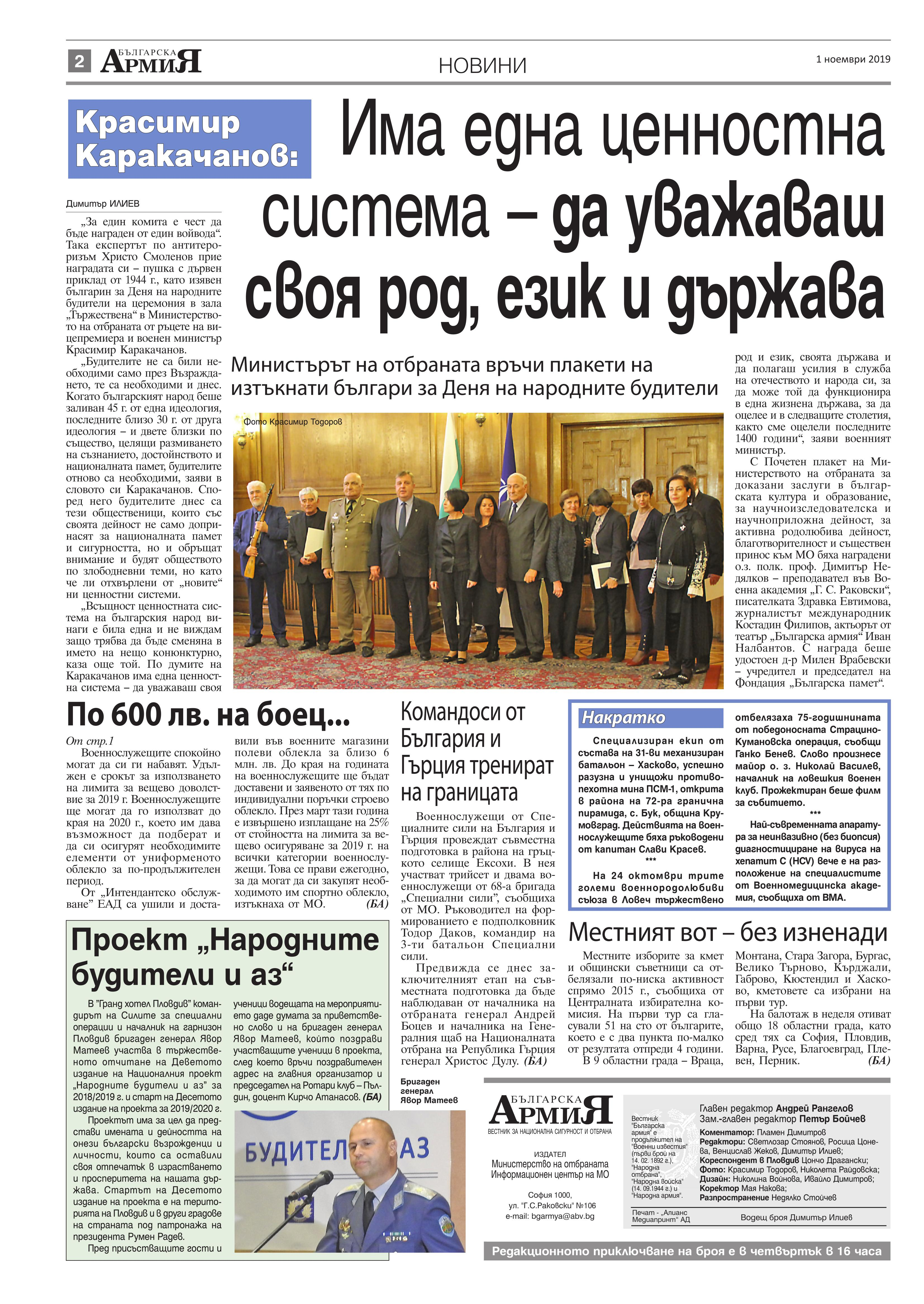 https://www.armymedia.bg/wp-content/uploads/2015/06/02.page1_-110.jpg
