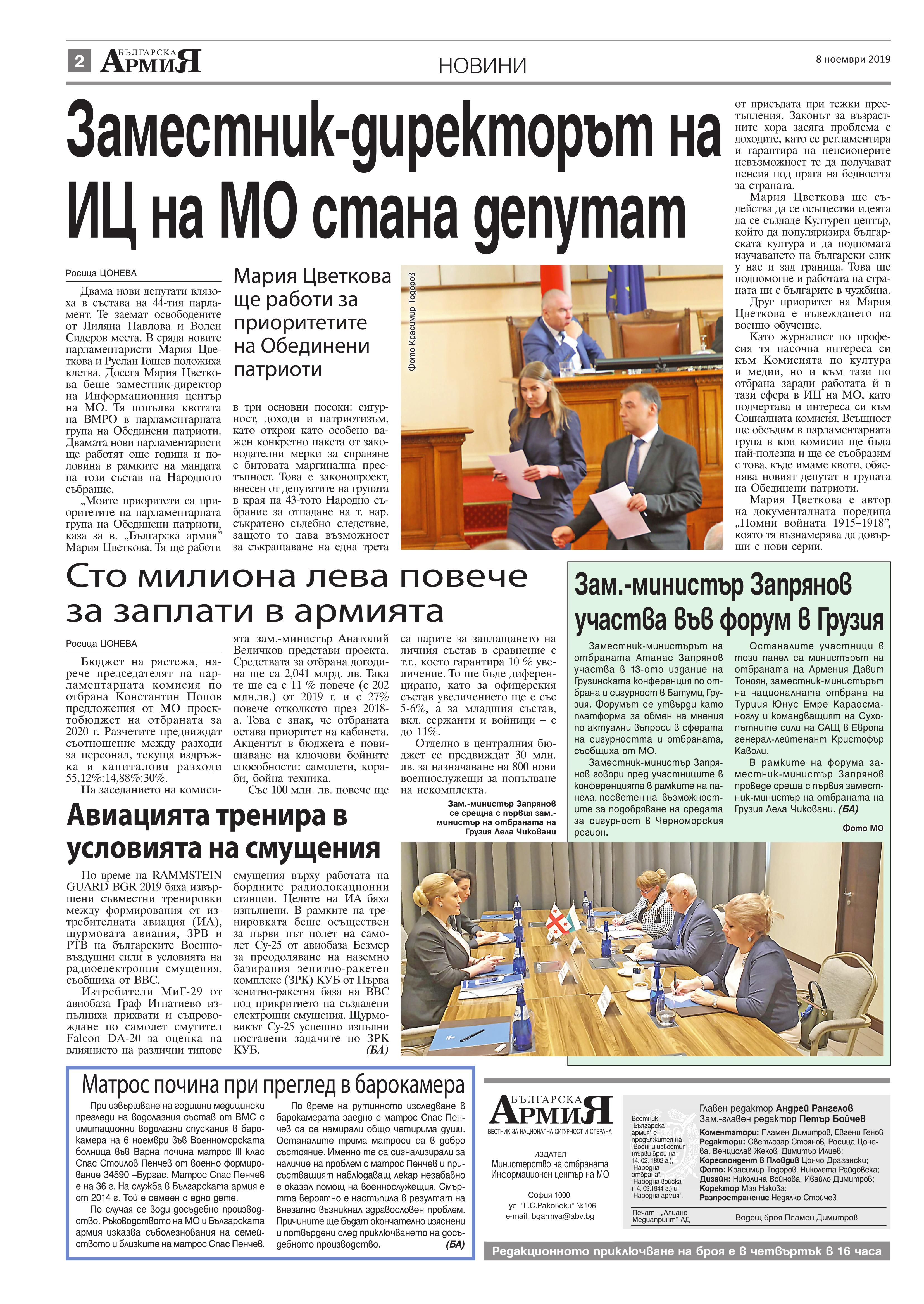 https://www.armymedia.bg/wp-content/uploads/2015/06/02.page1_-111.jpg