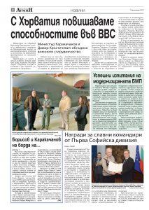https://www.armymedia.bg/wp-content/uploads/2015/06/02.page1_-115-213x300.jpg