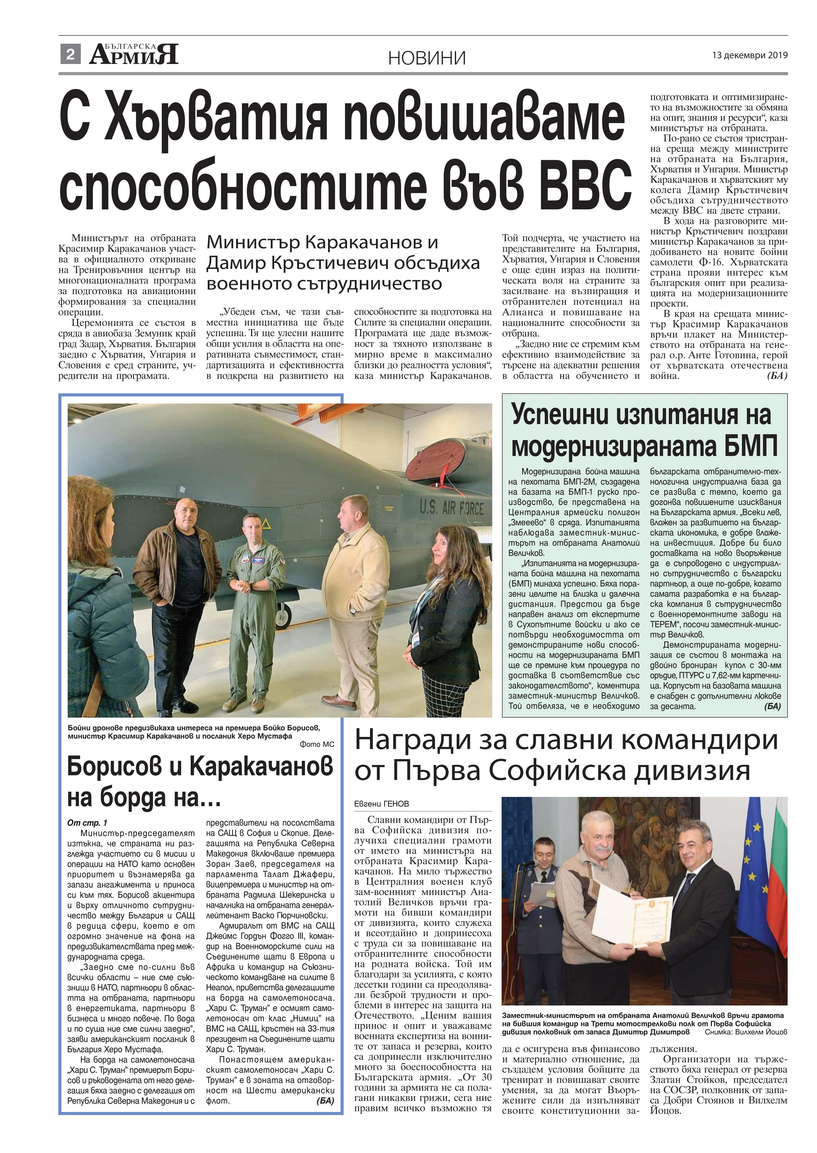https://www.armymedia.bg/wp-content/uploads/2015/06/02.page1_-115.jpg