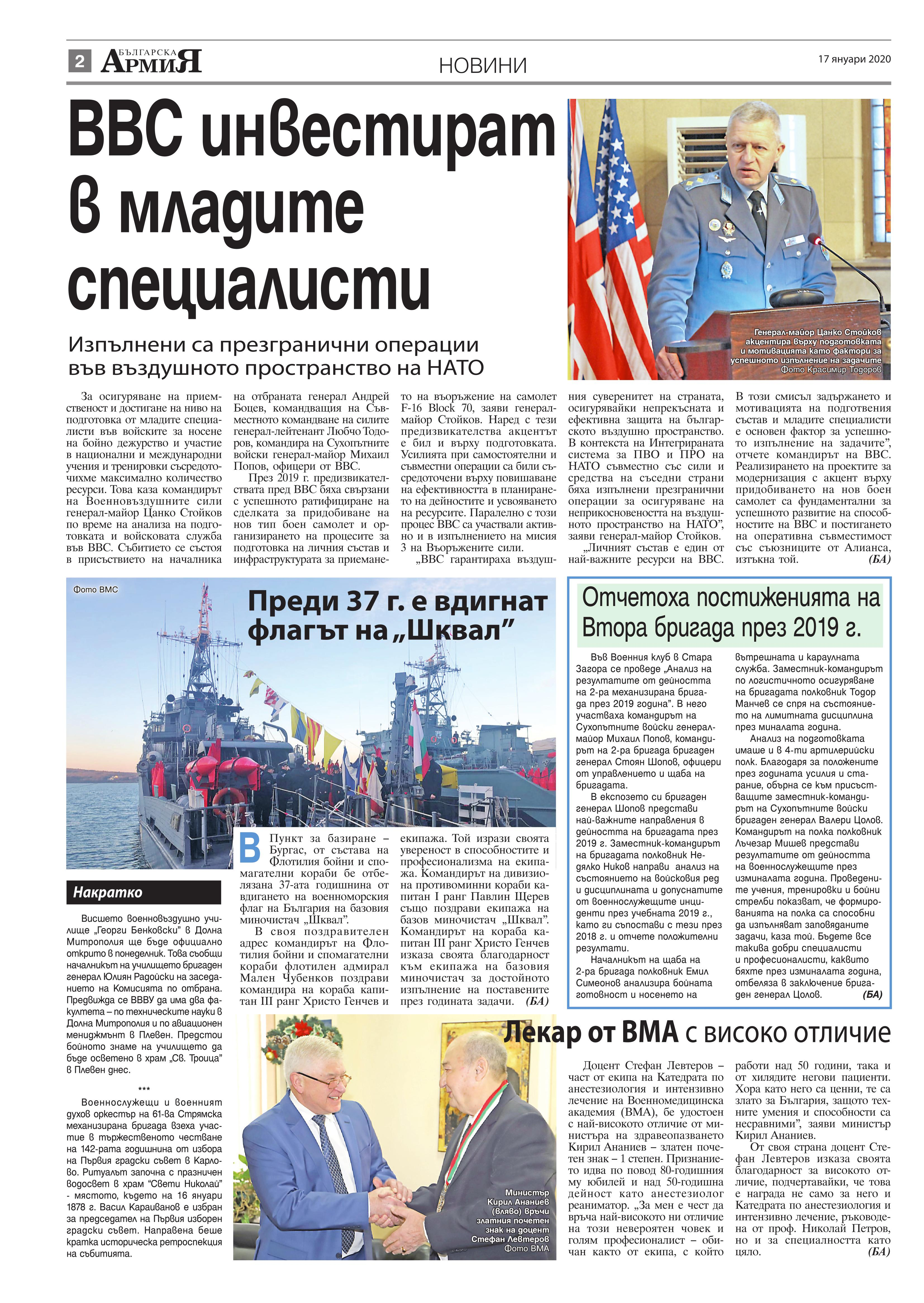 https://www.armymedia.bg/wp-content/uploads/2015/06/02.page1_-119.jpg