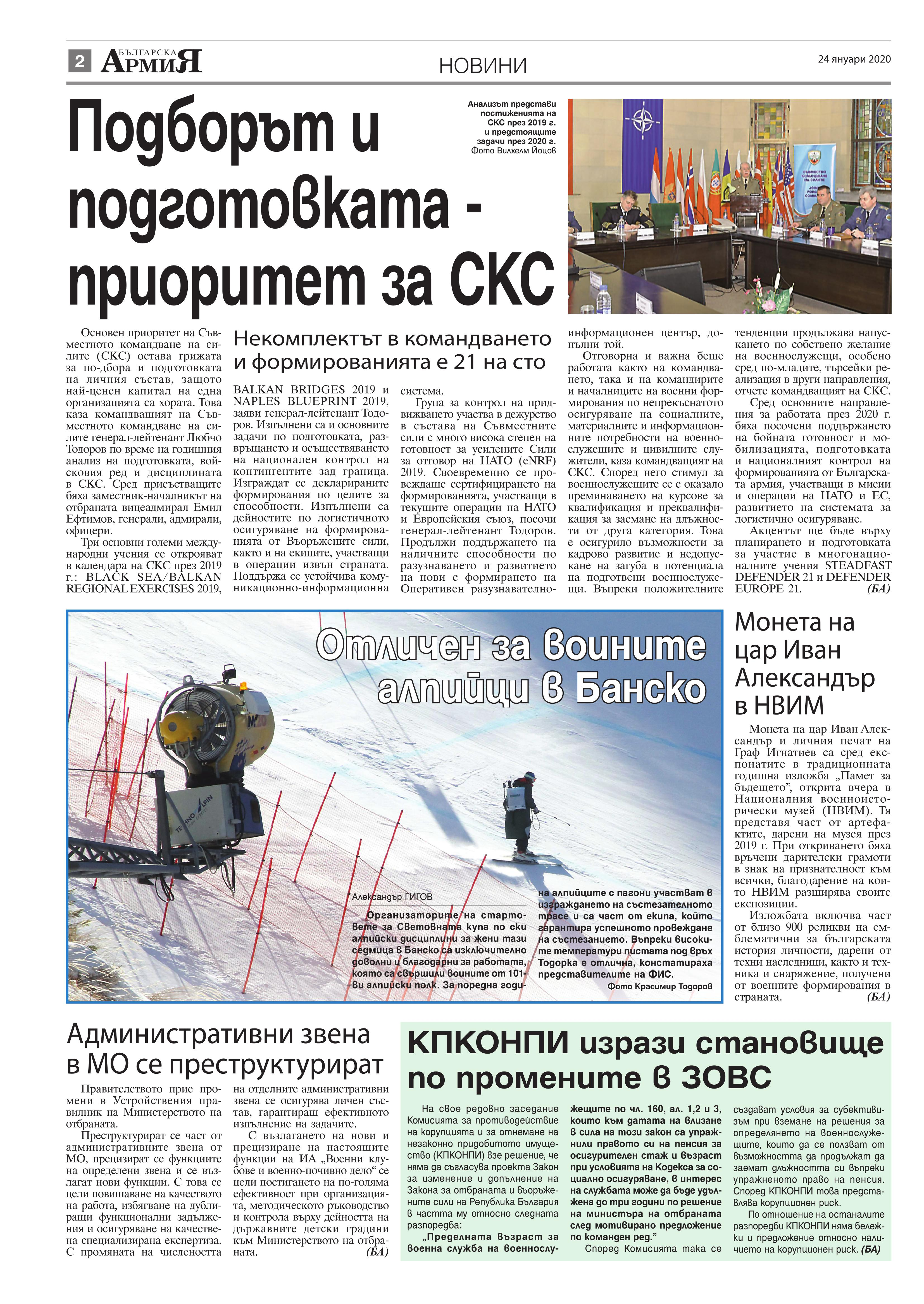 https://www.armymedia.bg/wp-content/uploads/2015/06/02.page1_-120.jpg