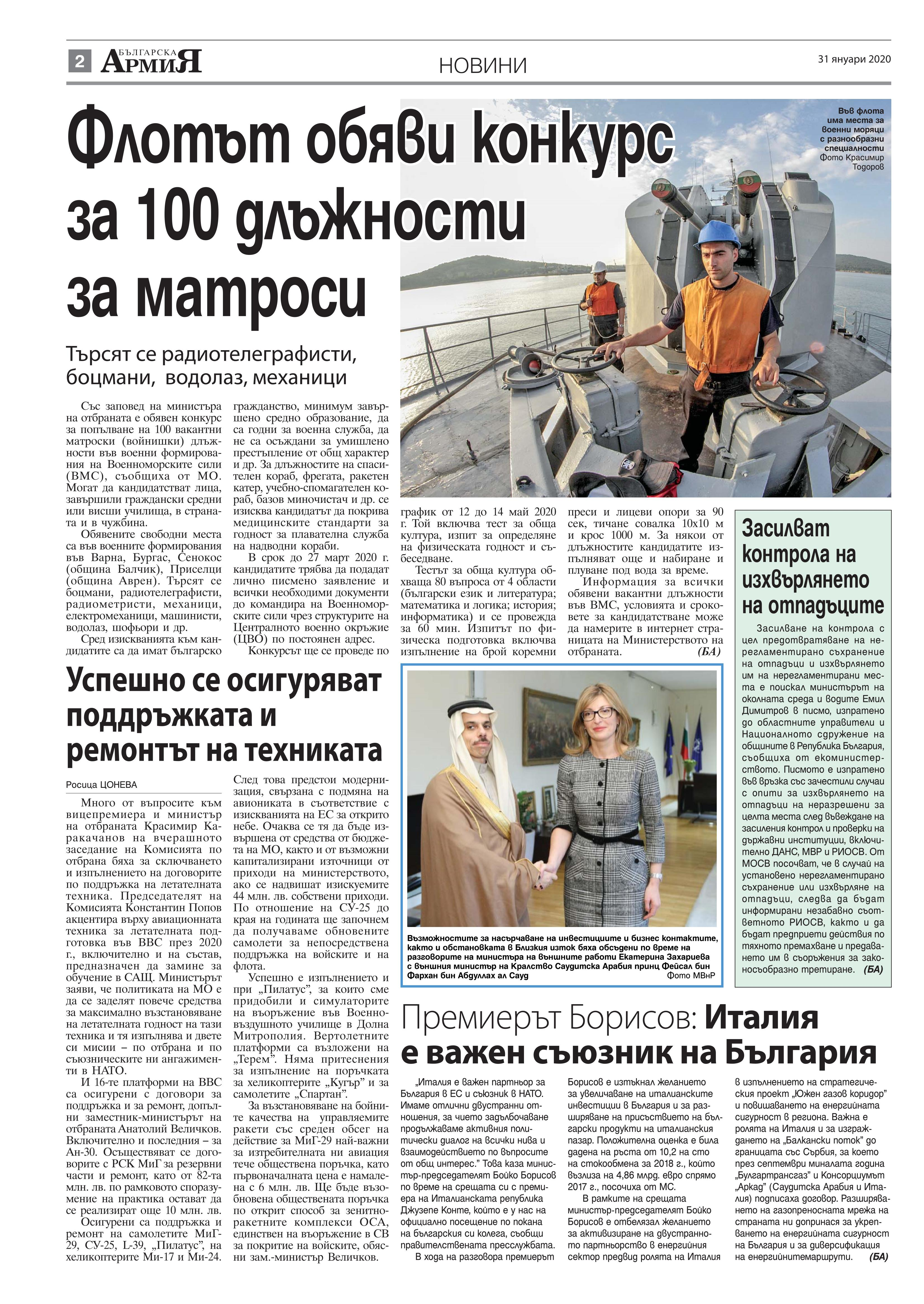 https://www.armymedia.bg/wp-content/uploads/2015/06/02.page1_-121.jpg