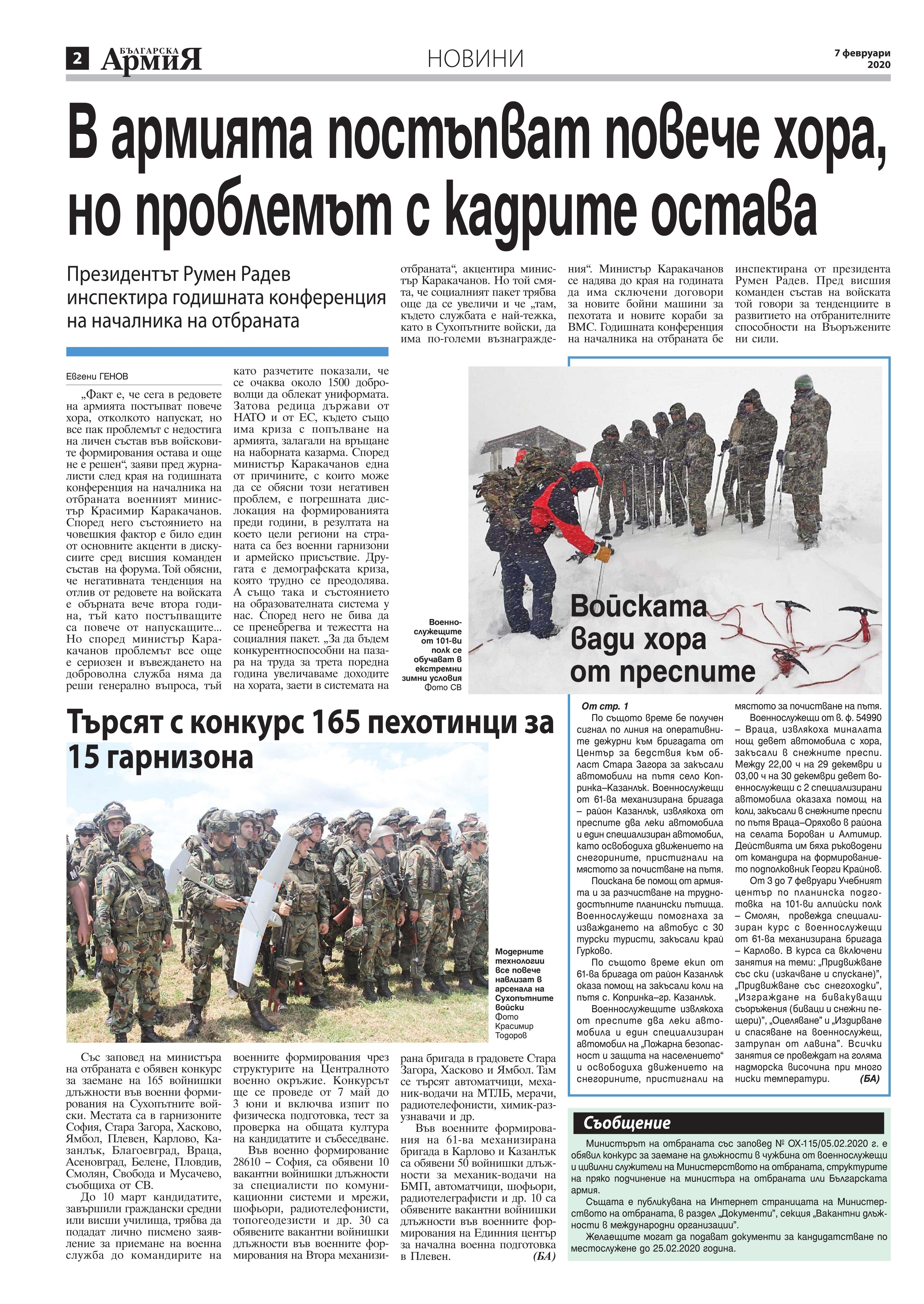 https://www.armymedia.bg/wp-content/uploads/2015/06/02.page1_-122.jpg