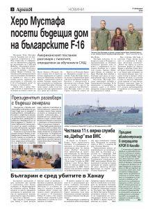 https://www.armymedia.bg/wp-content/uploads/2015/06/02.page1_-123-213x300.jpg
