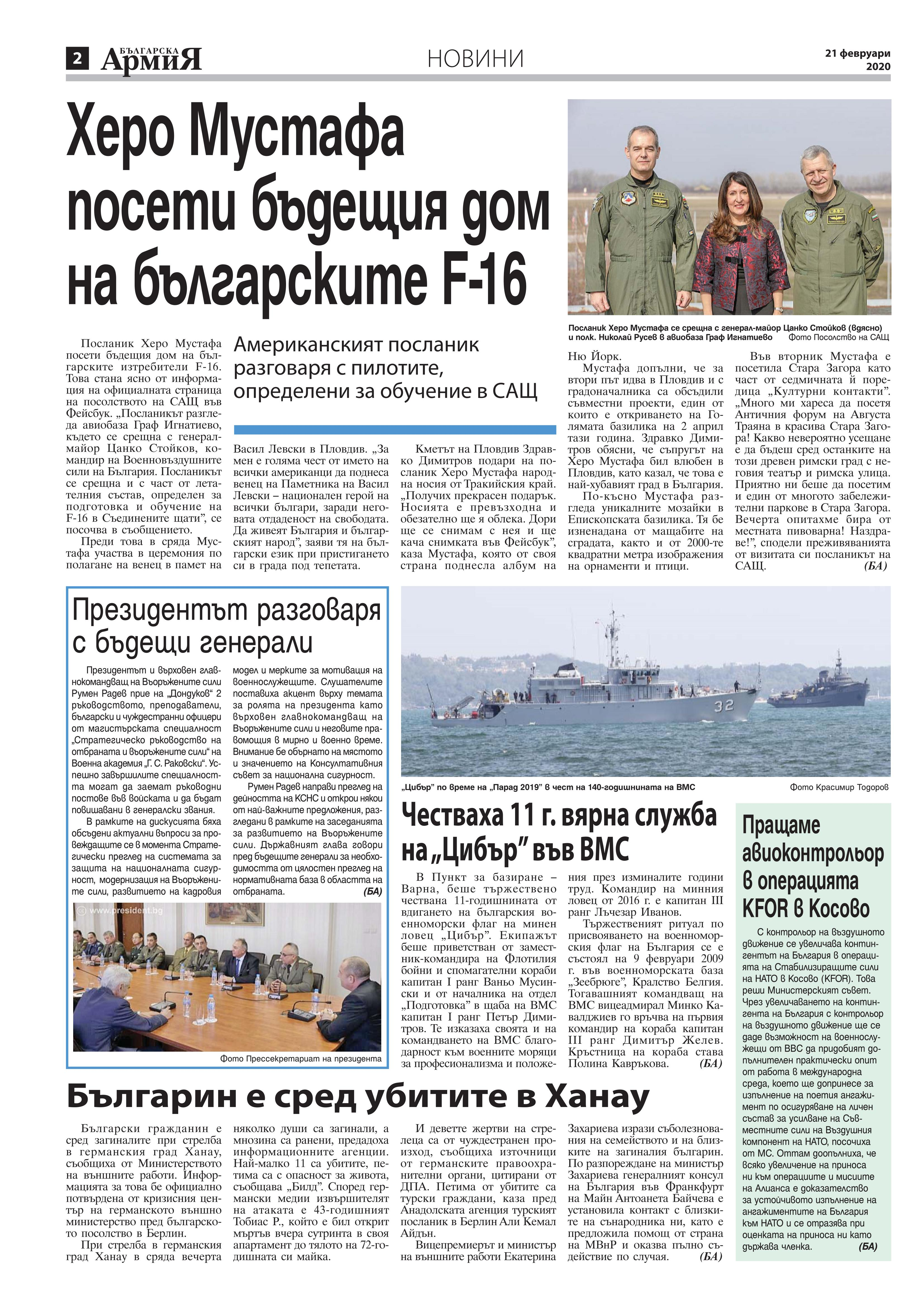 https://www.armymedia.bg/wp-content/uploads/2015/06/02.page1_-123.jpg