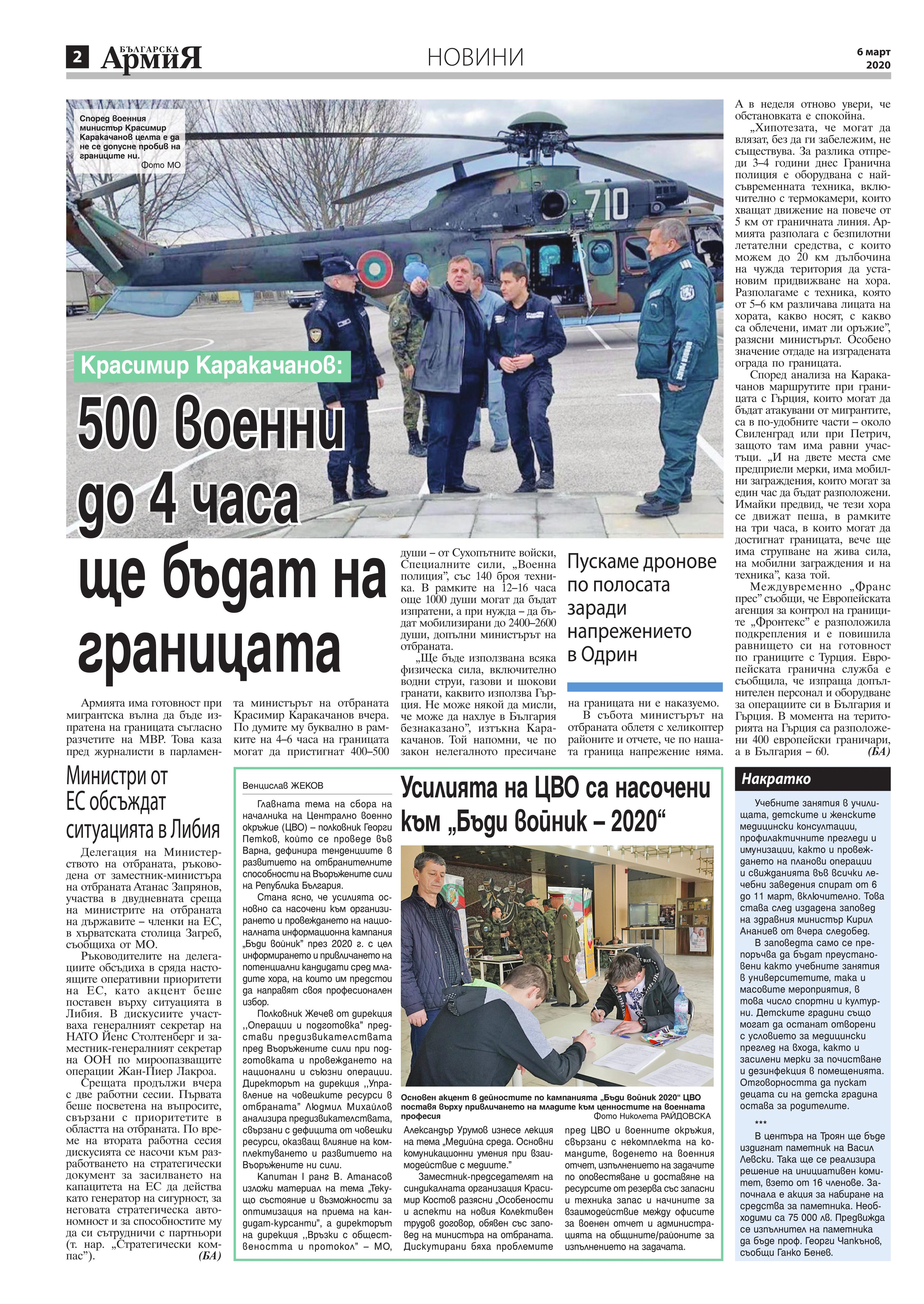 https://www.armymedia.bg/wp-content/uploads/2015/06/02.page1_-125.jpg