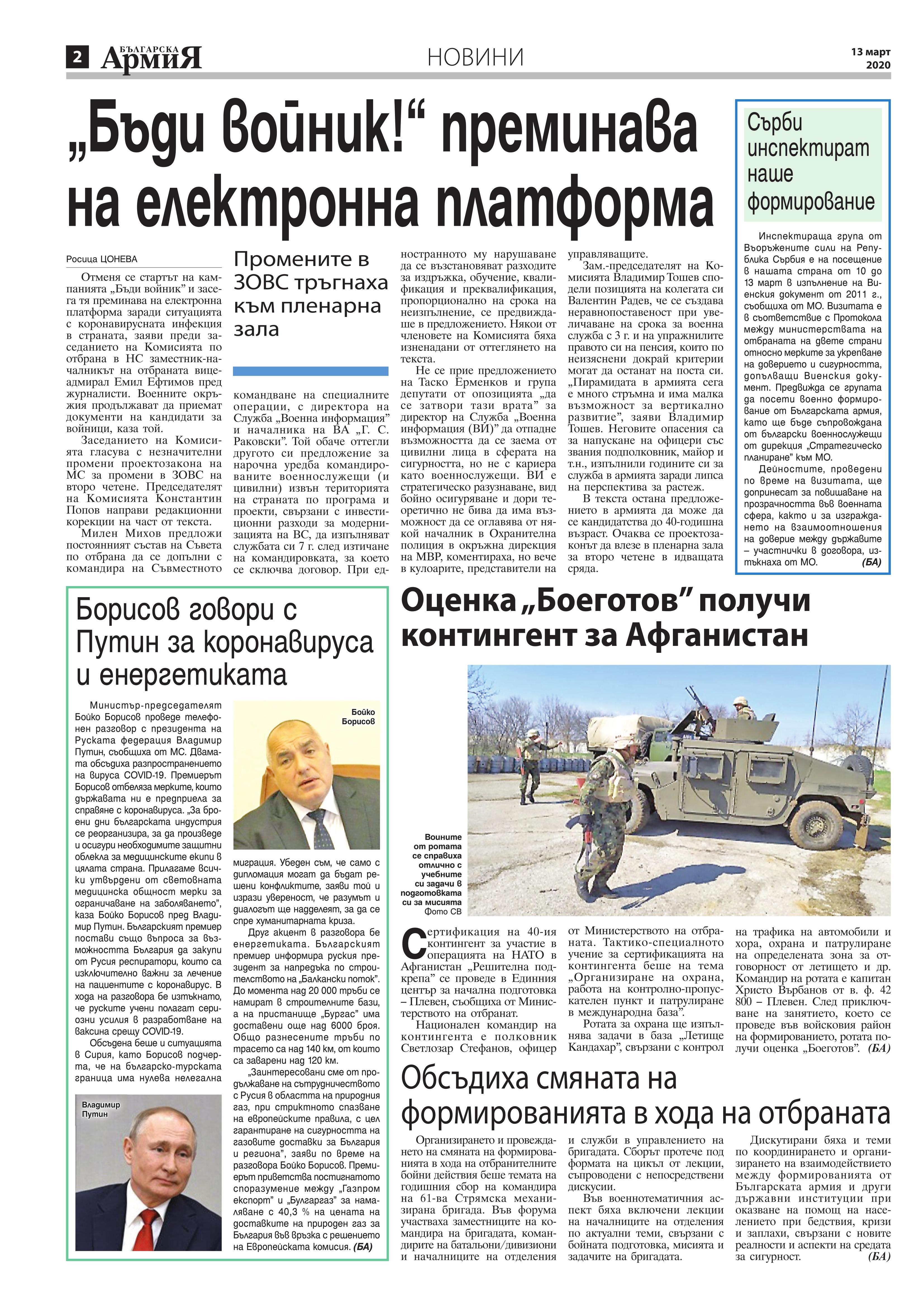 https://www.armymedia.bg/wp-content/uploads/2015/06/02.page1_-126.jpg