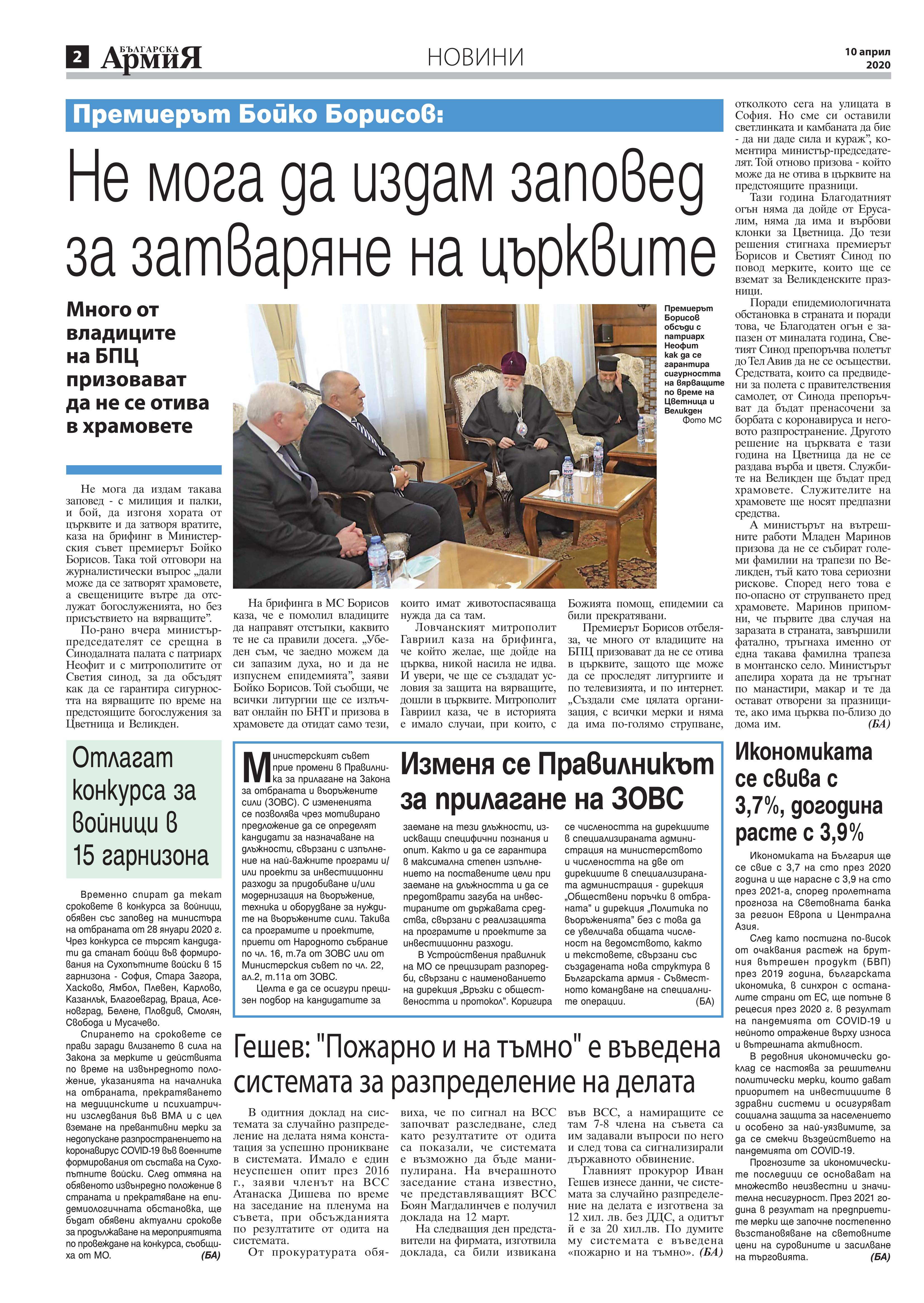 https://www.armymedia.bg/wp-content/uploads/2015/06/02.page1_-130.jpg