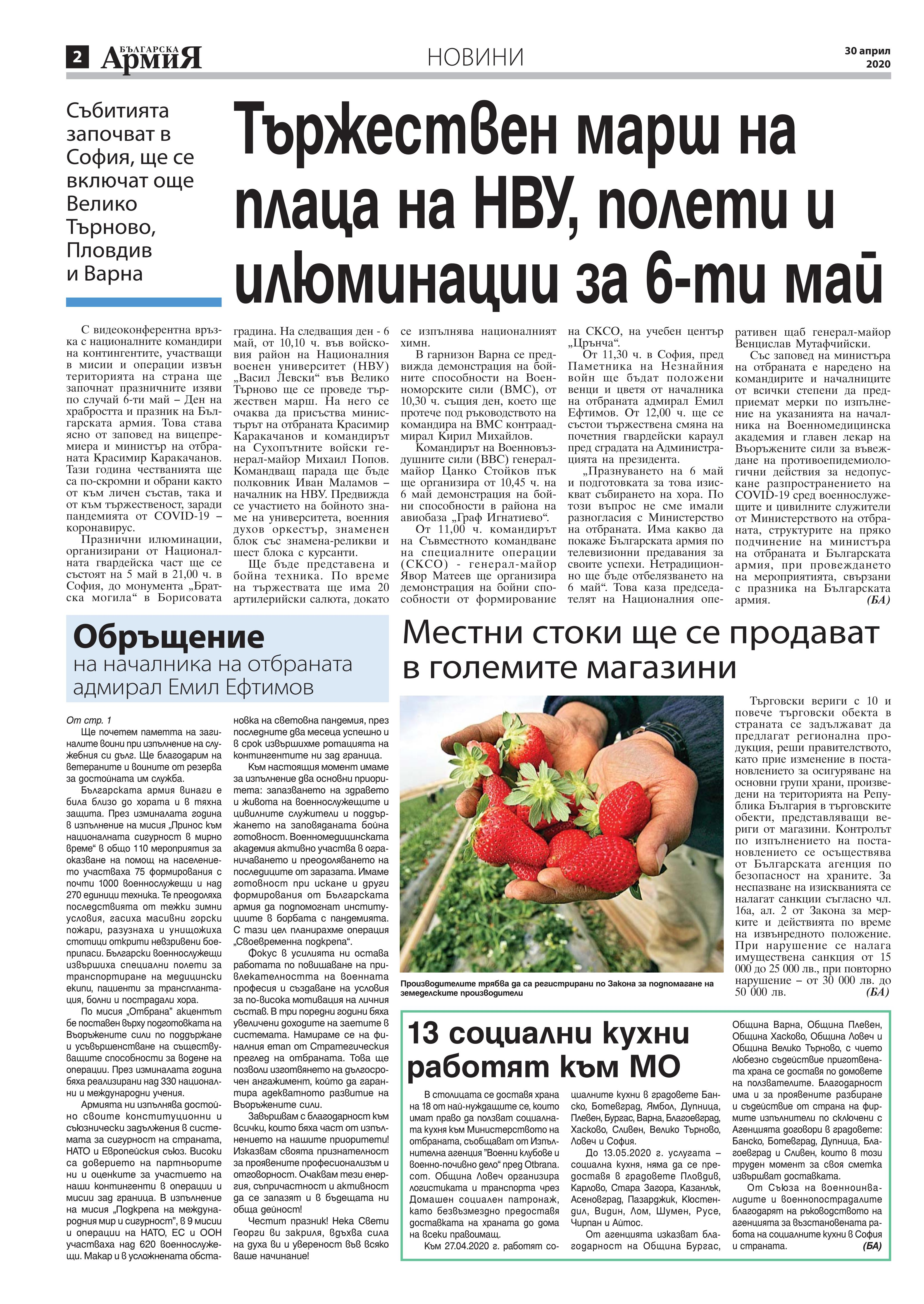 https://www.armymedia.bg/wp-content/uploads/2015/06/02.page1_-133.jpg