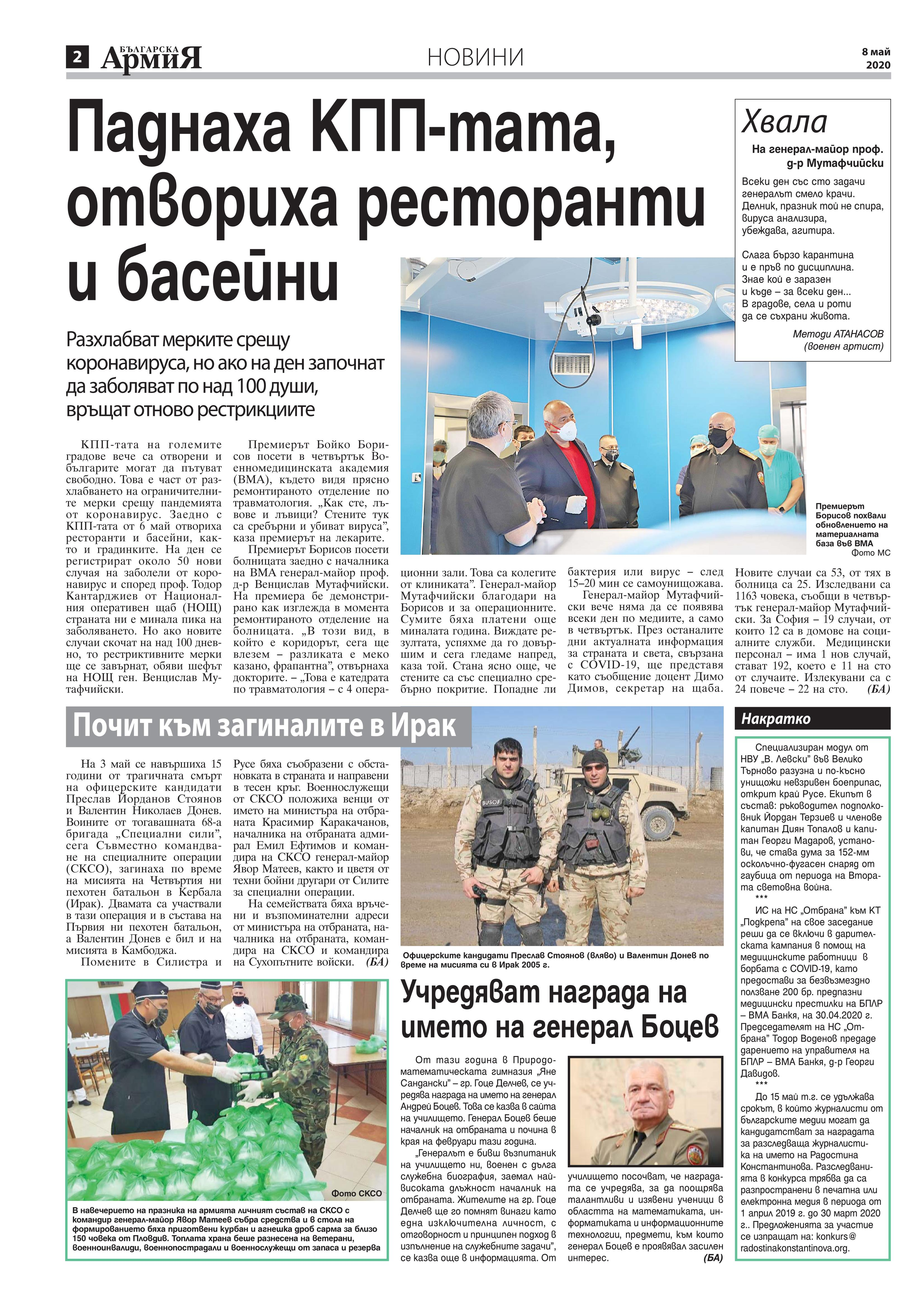 https://www.armymedia.bg/wp-content/uploads/2015/06/02.page1_-134.jpg