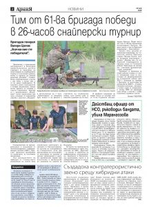 https://www.armymedia.bg/wp-content/uploads/2015/06/02.page1_-136-213x300.jpg