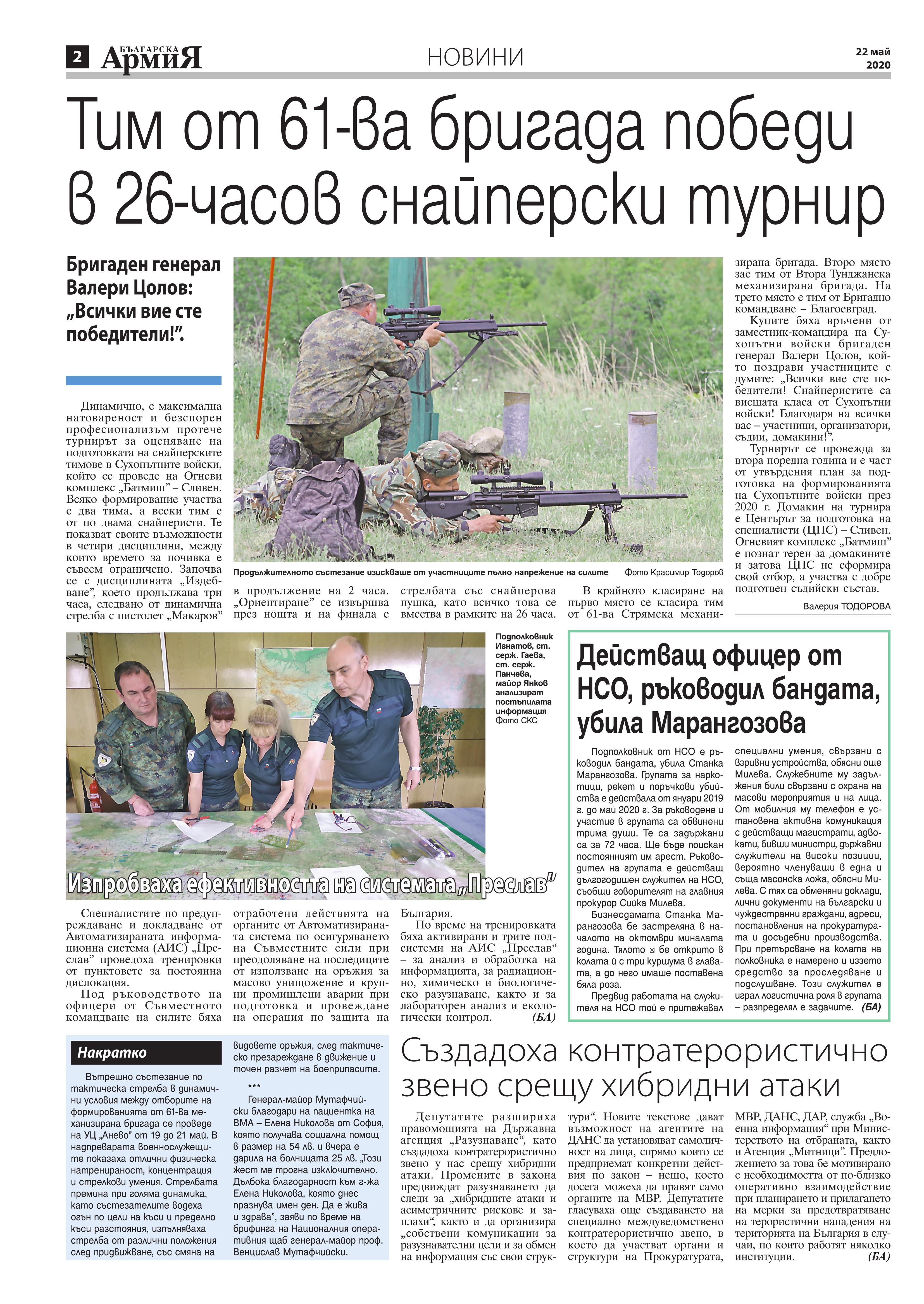 https://www.armymedia.bg/wp-content/uploads/2015/06/02.page1_-136.jpg