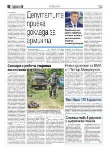 https://www.armymedia.bg/wp-content/uploads/2015/06/02.page1_-137-213x300.jpg
