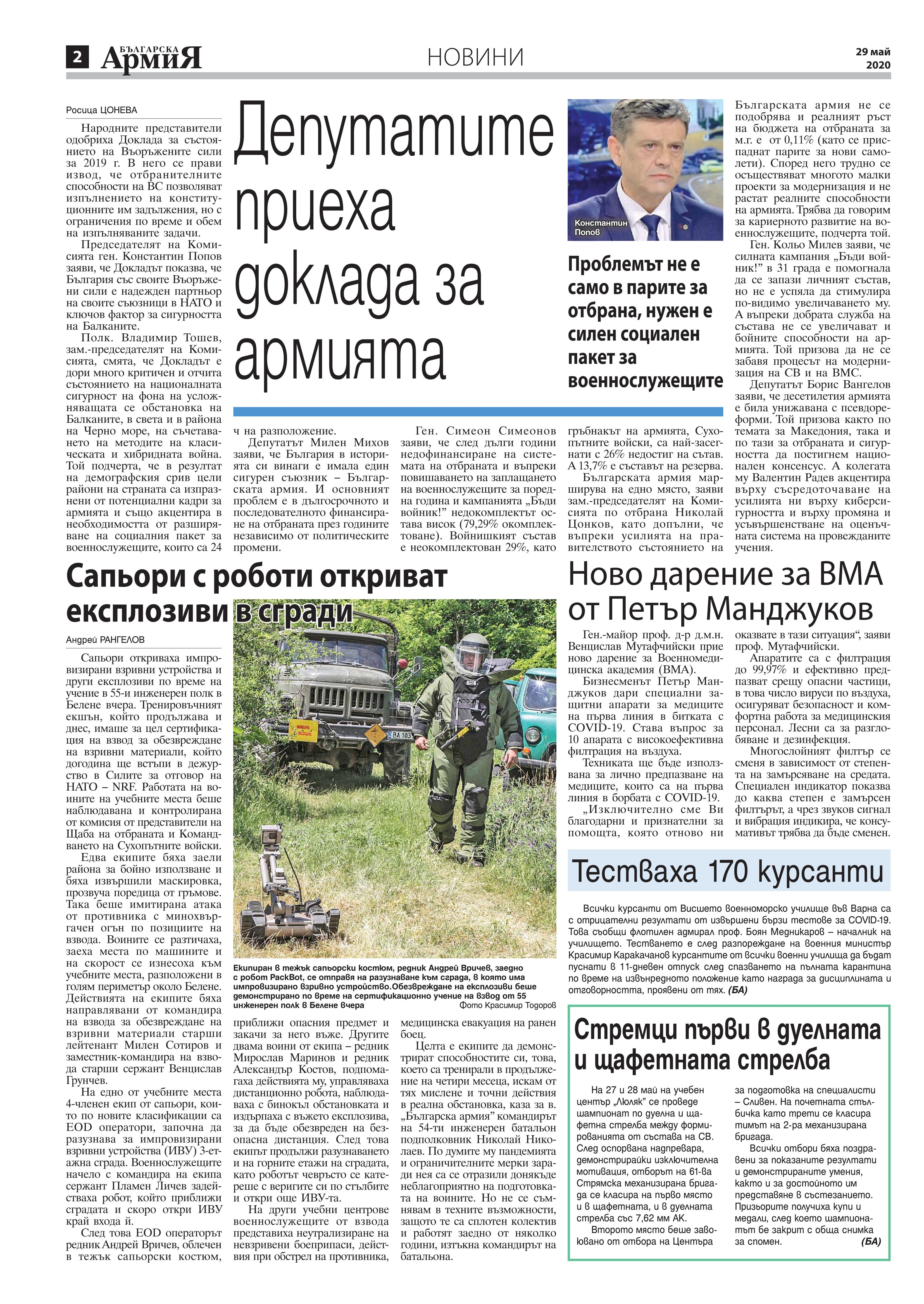 https://www.armymedia.bg/wp-content/uploads/2015/06/02.page1_-137.jpg