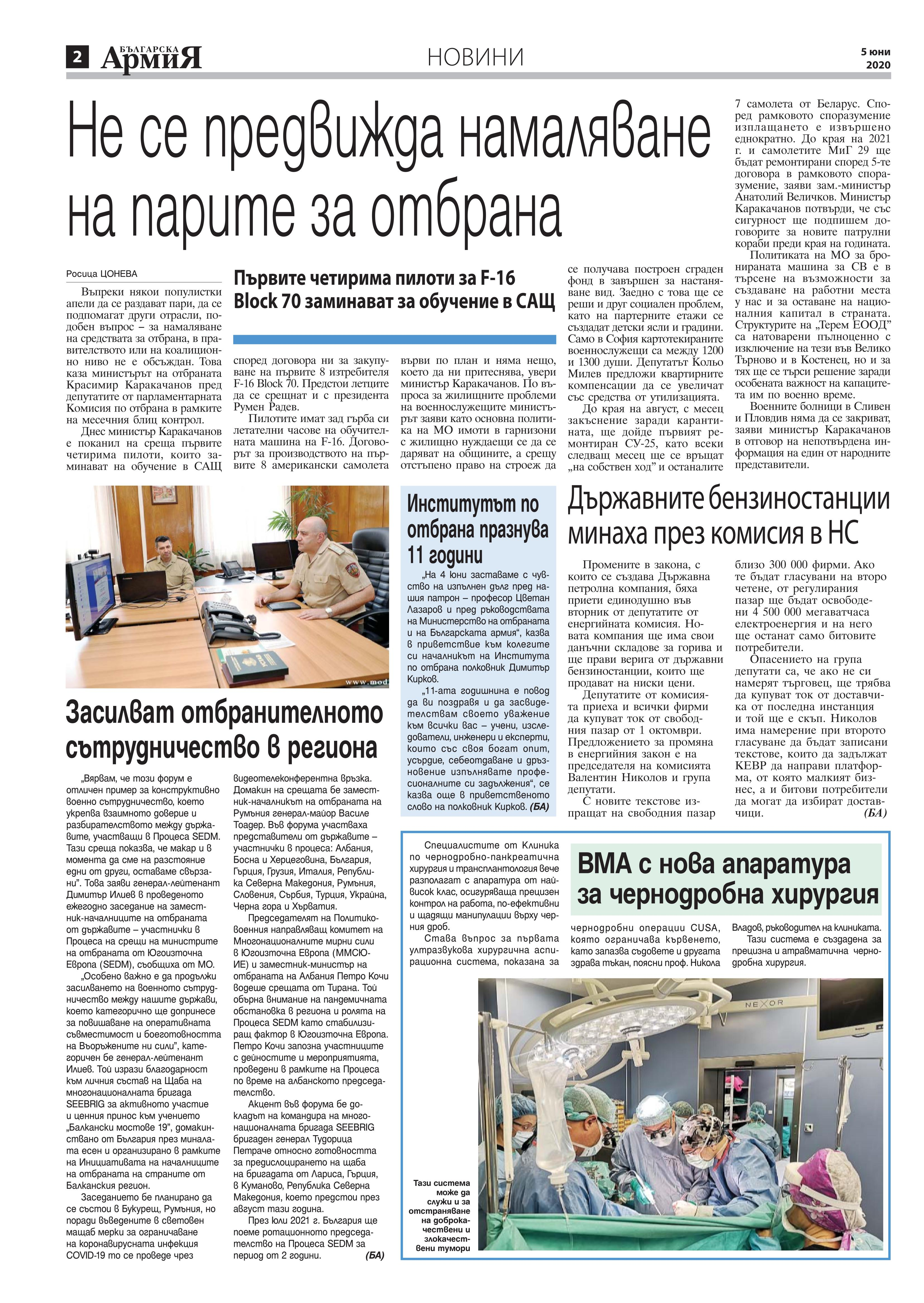 https://www.armymedia.bg/wp-content/uploads/2015/06/02.page1_-138.jpg