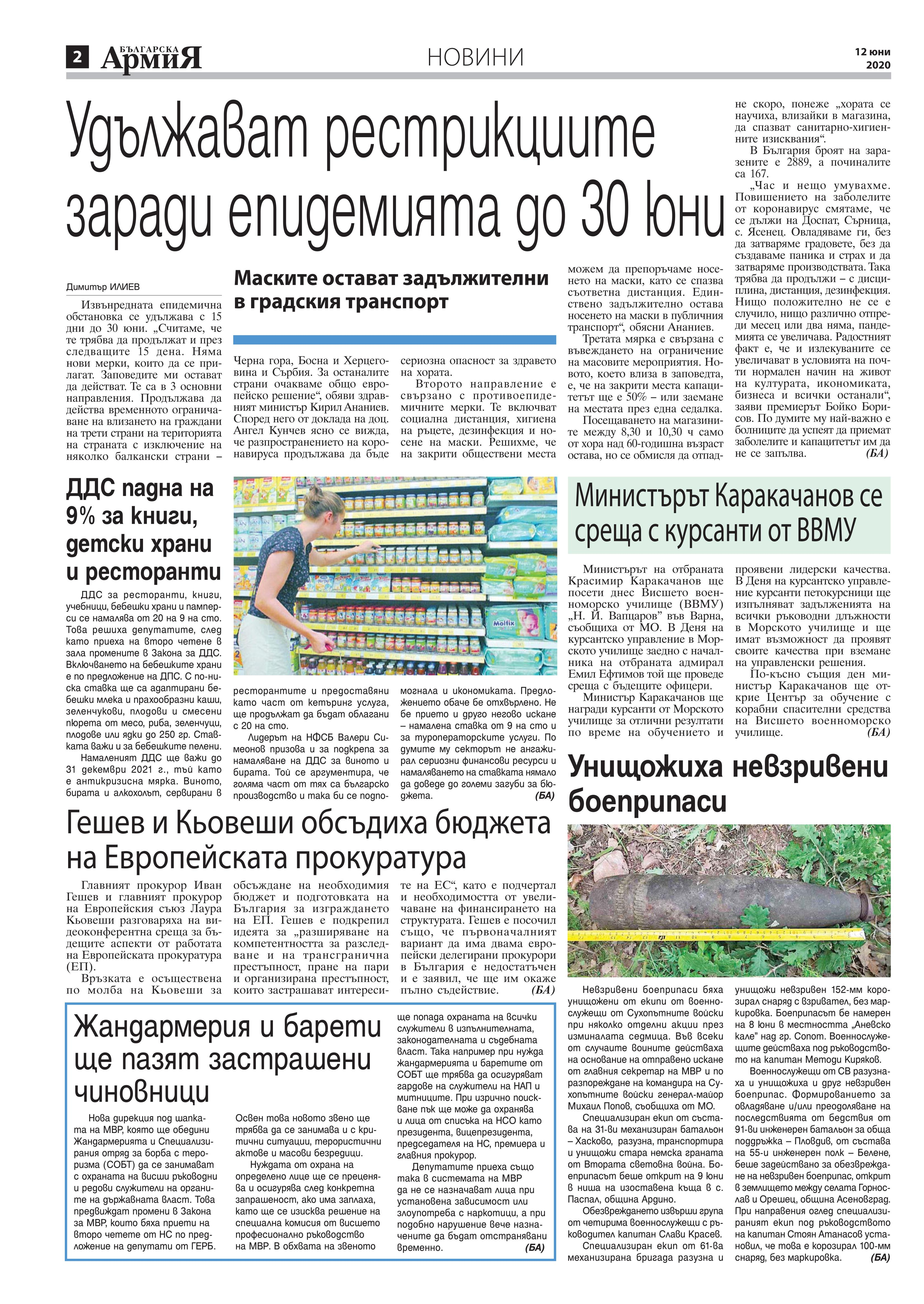 https://www.armymedia.bg/wp-content/uploads/2015/06/02.page1_-139.jpg