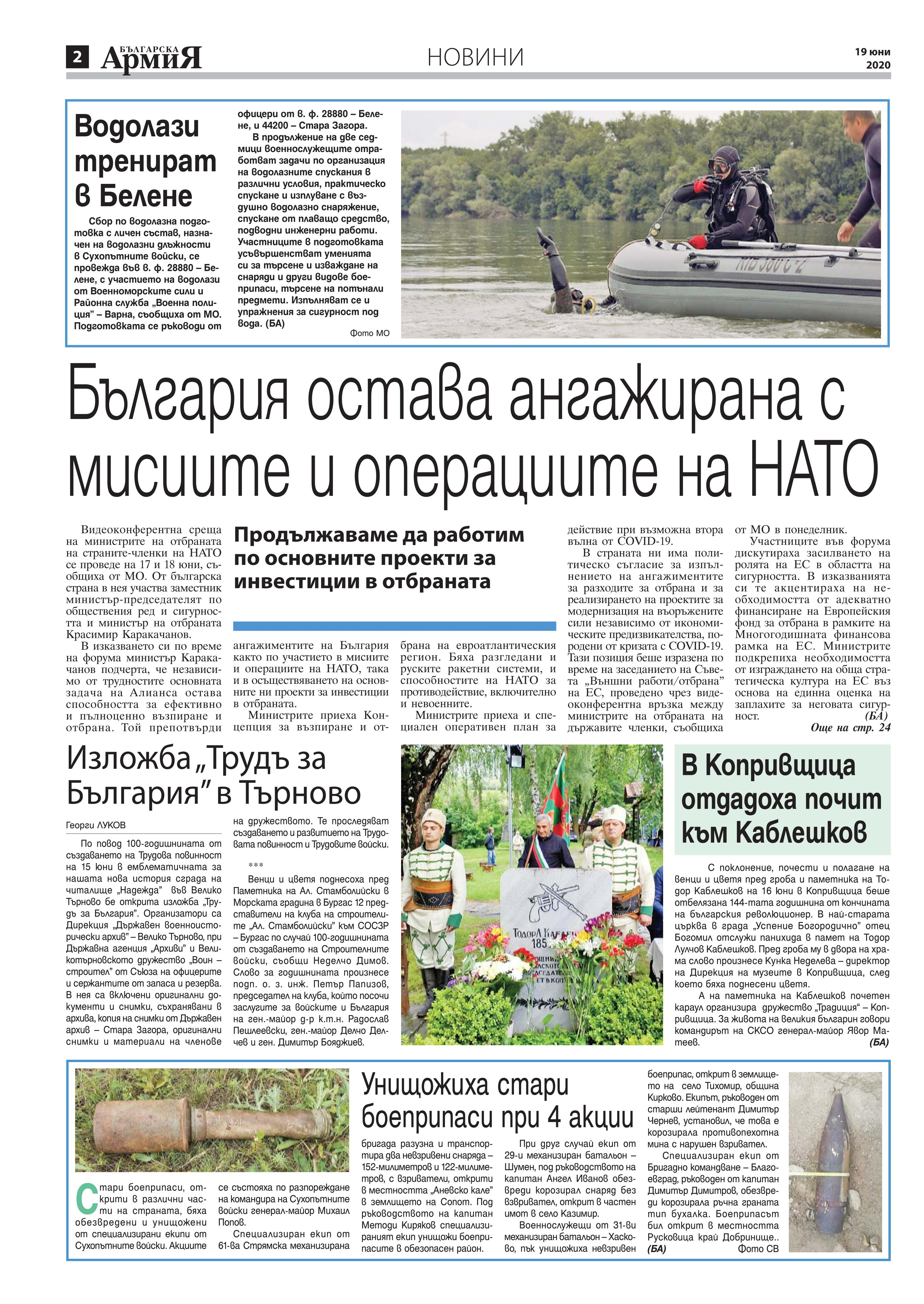 https://www.armymedia.bg/wp-content/uploads/2015/06/02.page1_-140.jpg
