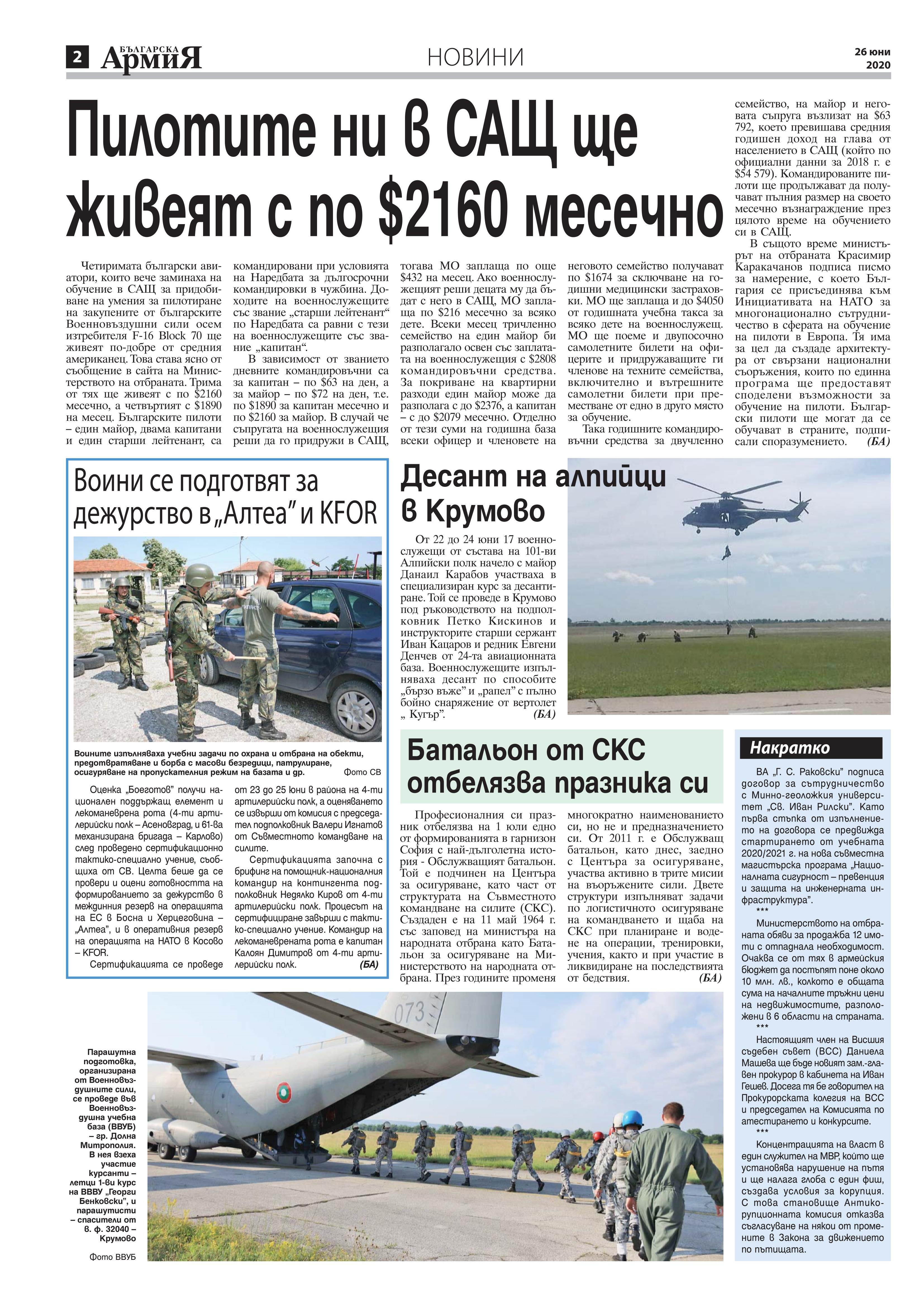 https://www.armymedia.bg/wp-content/uploads/2015/06/02.page1_-141.jpg