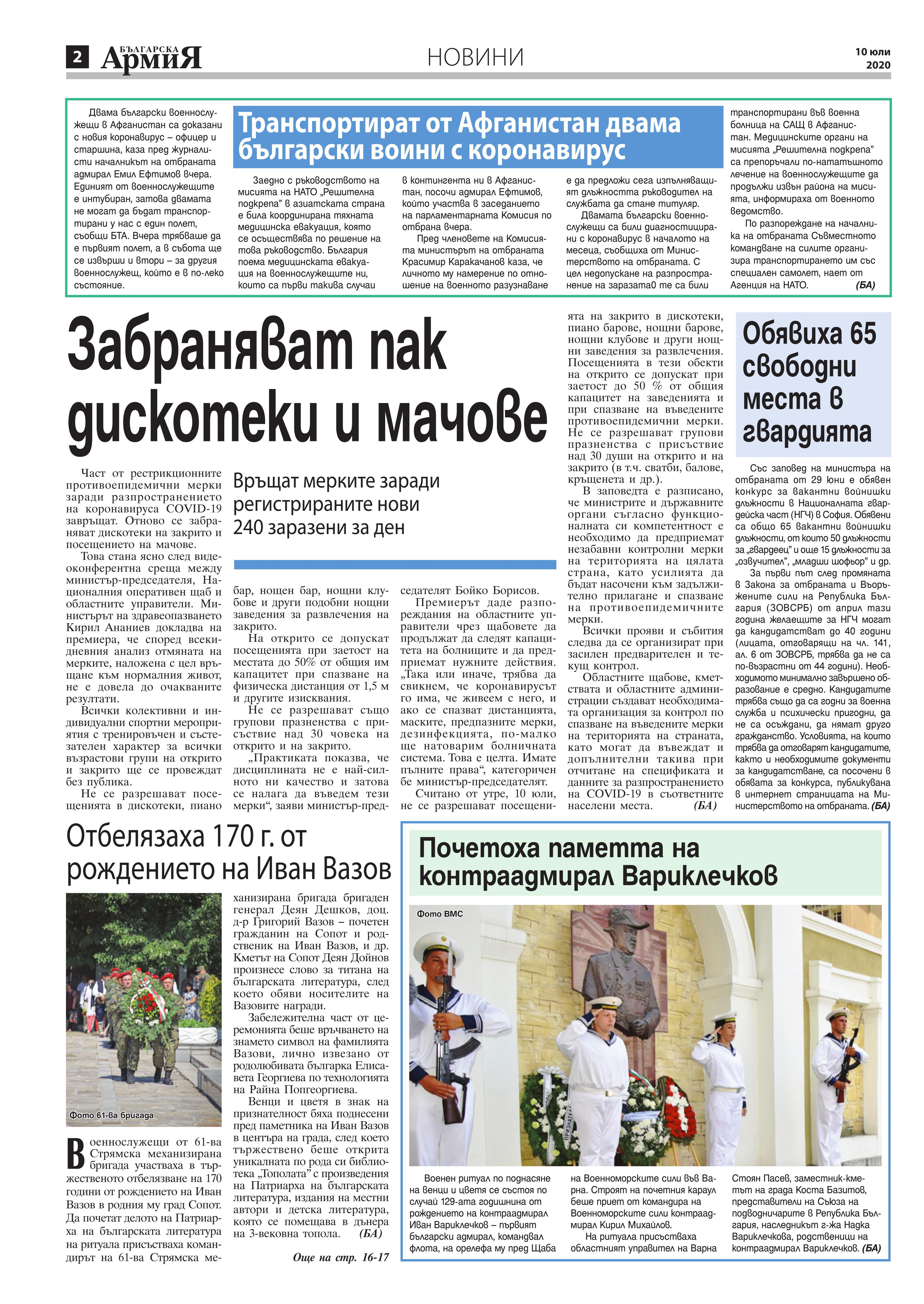 https://www.armymedia.bg/wp-content/uploads/2015/06/02.page1_-142.jpg