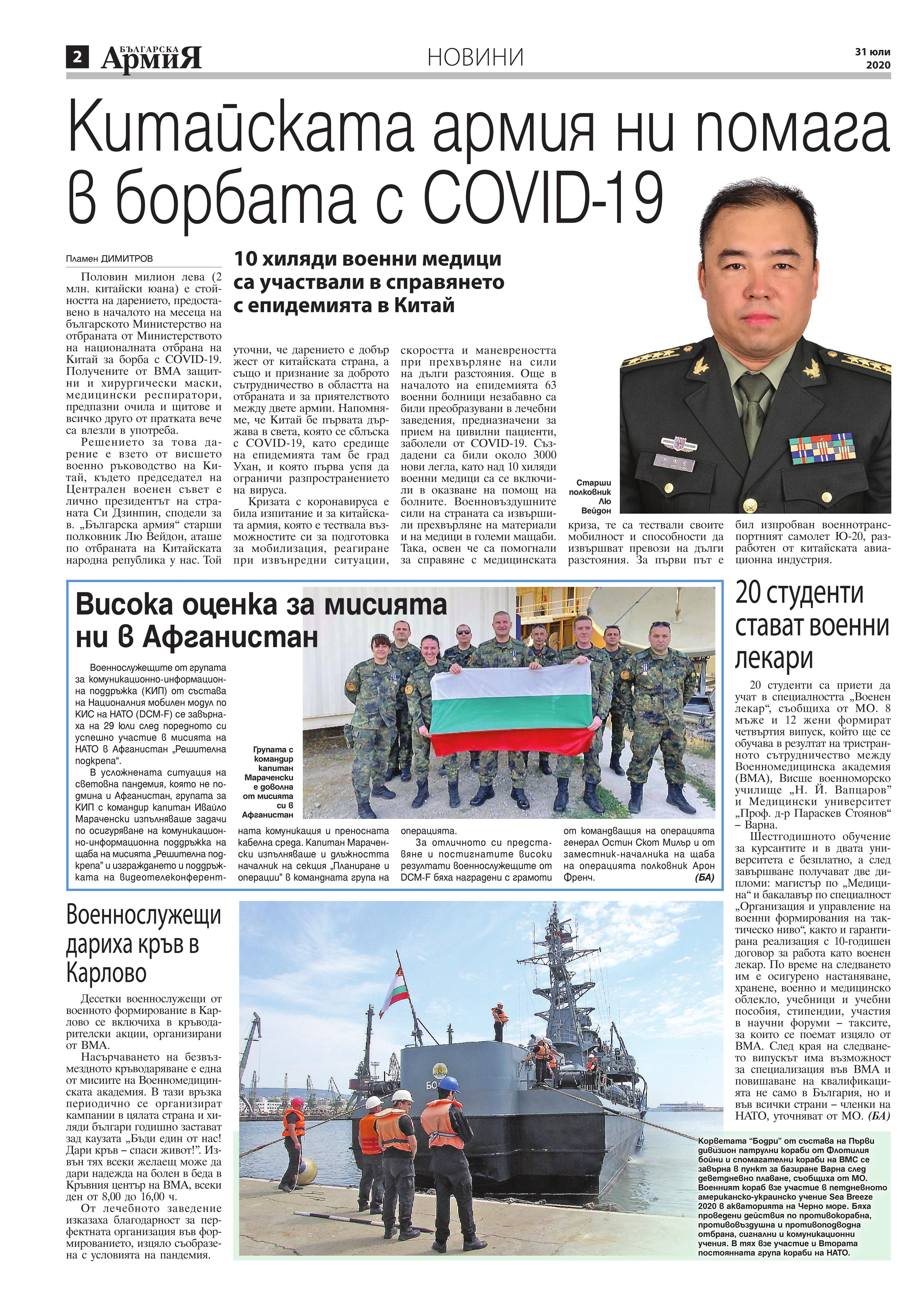 https://www.armymedia.bg/wp-content/uploads/2015/06/02.page1_-144.jpg